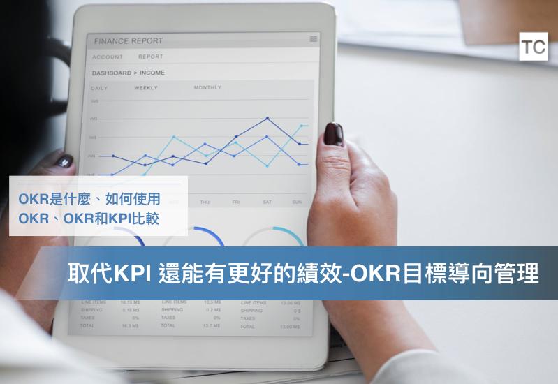 OKR績效考核取代KPI!用目標導向進行專案管理