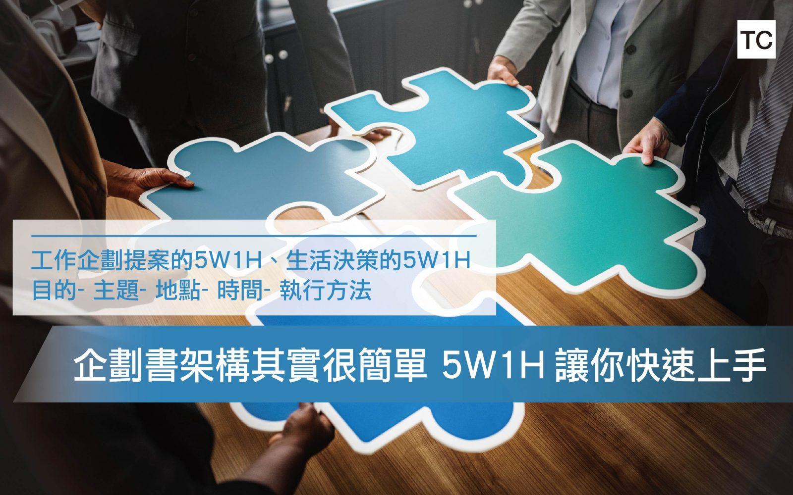 簡單、好用的「5W1H」分析法