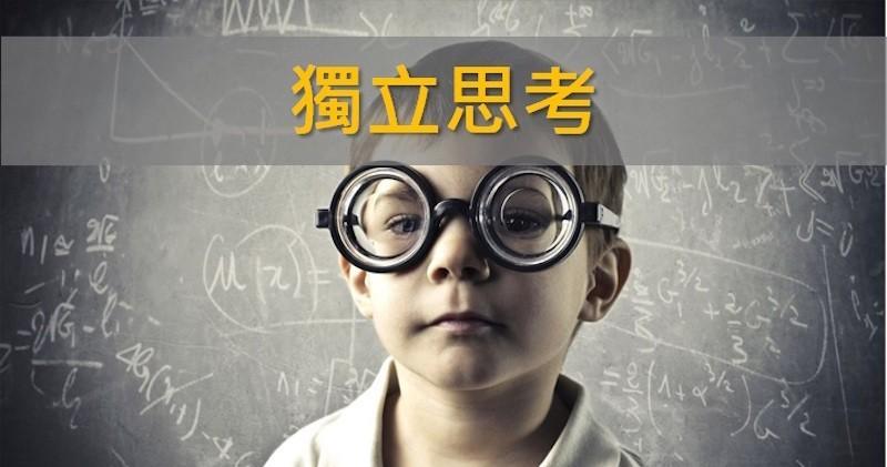 訓練「獨立思考」最好的方法是寫作,而不只是閱讀