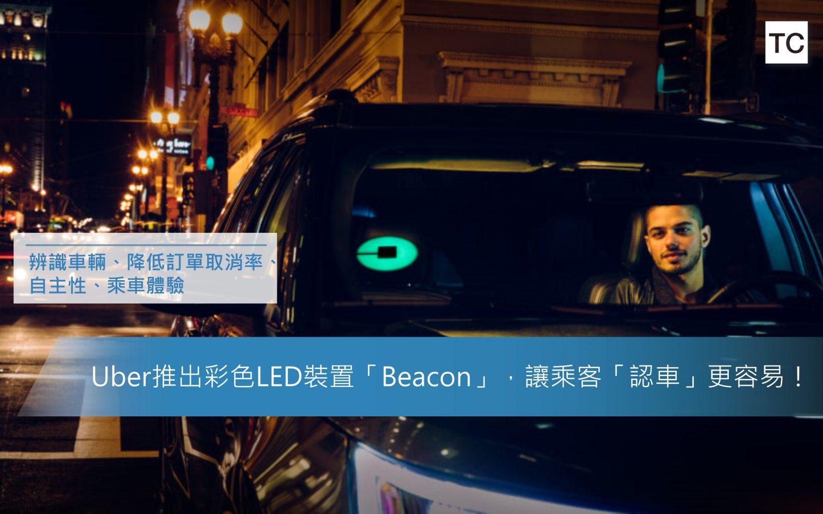 Uber推出彩色LED裝置「Beacon」,讓乘客「認車」更容易!