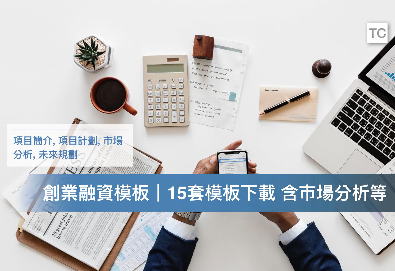 【PPT模板】創業融資路演 下載15套免費模板
