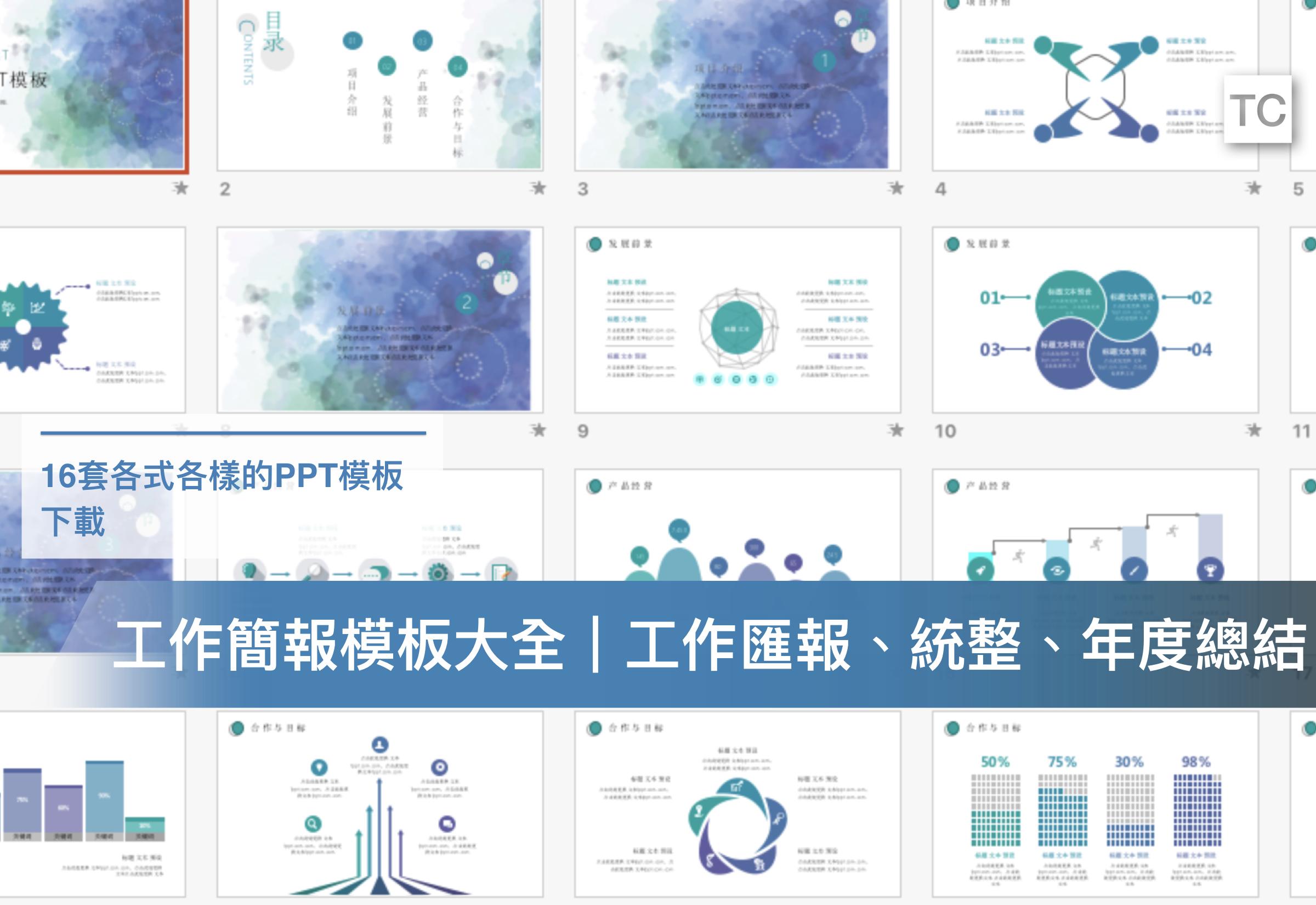 【PPT模板】2020工作簡報大全,工作匯報、工作統整必備