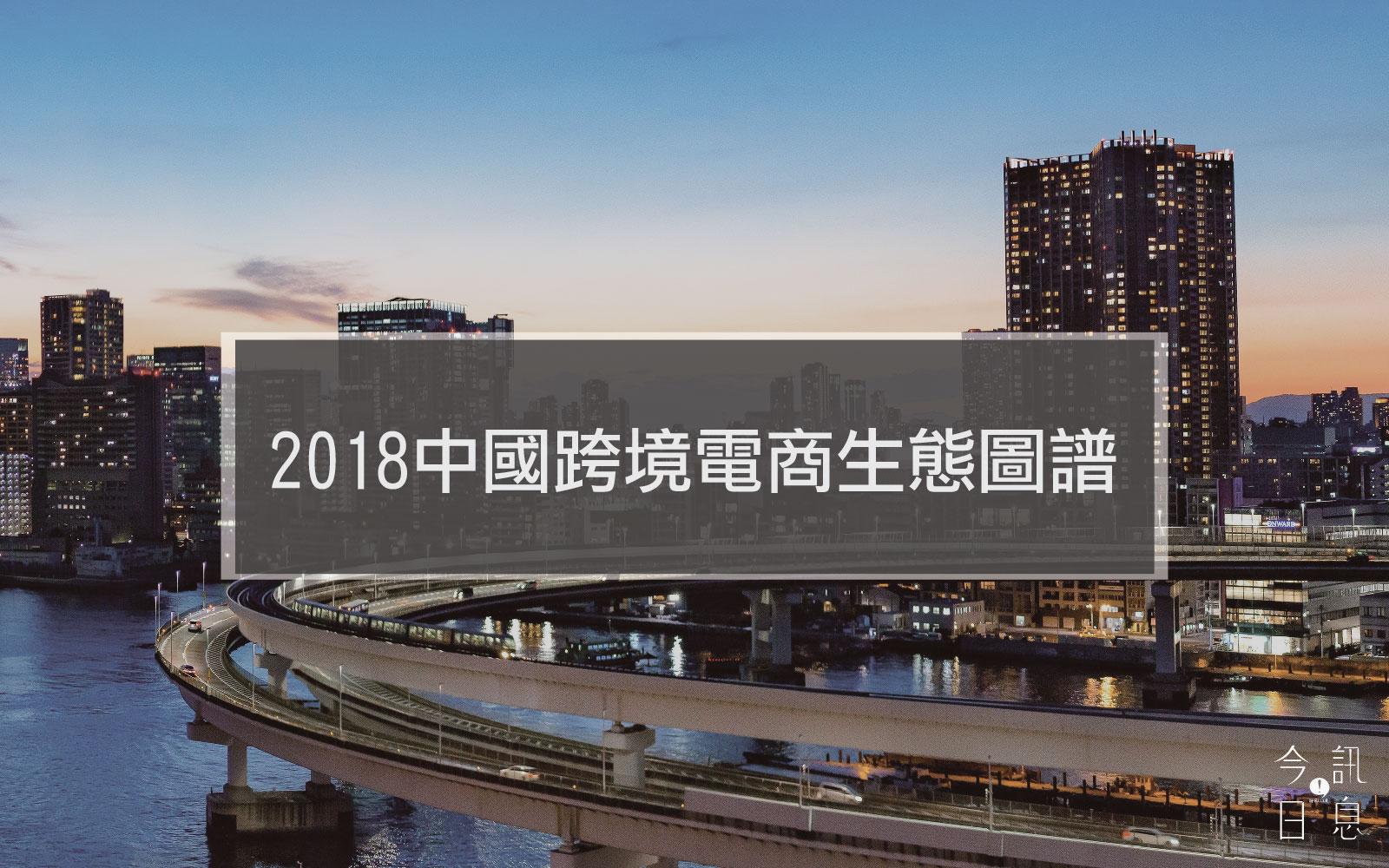2018中國跨境進口電商生態圖譜