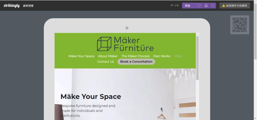 【架站工具】沒那麼困難!Strikingly免費架站工具,打造高質感風格網站自己來