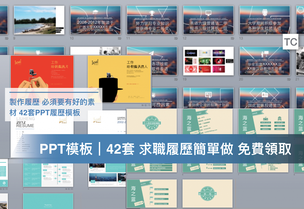 PPT模板|42套 求職履歷簡單做 免費領取