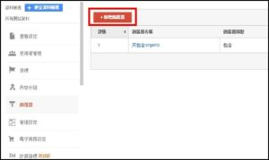 Google Analytics進階應用教學—Google Analytics篩選器