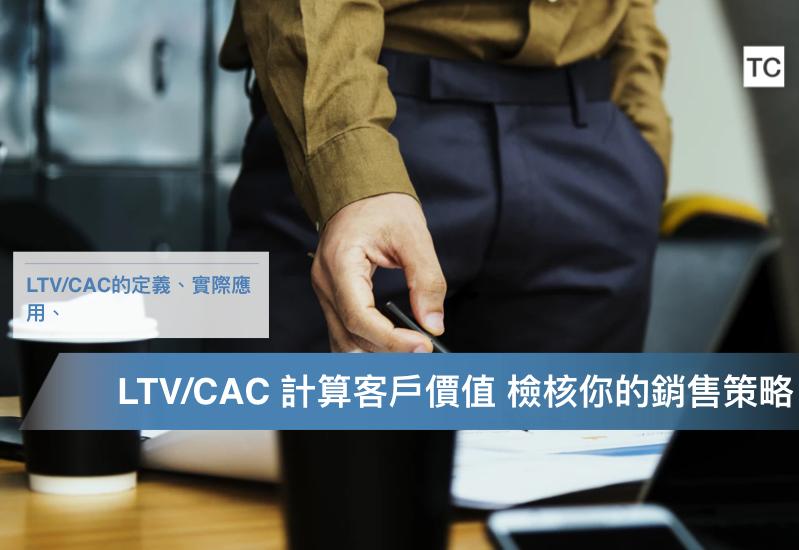 【關鍵指標】新創公司該如何正確應用LTV/CAC