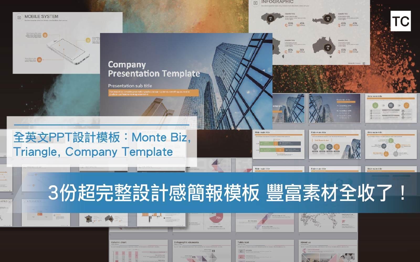 3種超完整全英文簡報範例模板,讓你的簡報看起來更專業