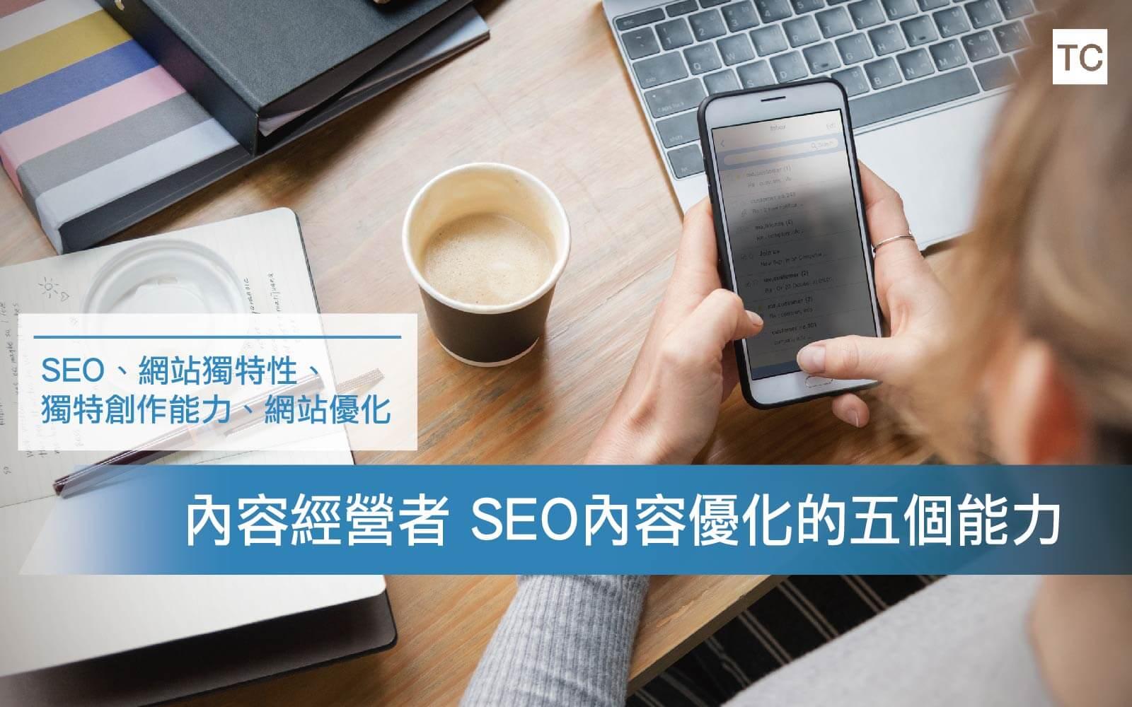 【網站優化】內容經營者,SEO內容優化的五個能力
