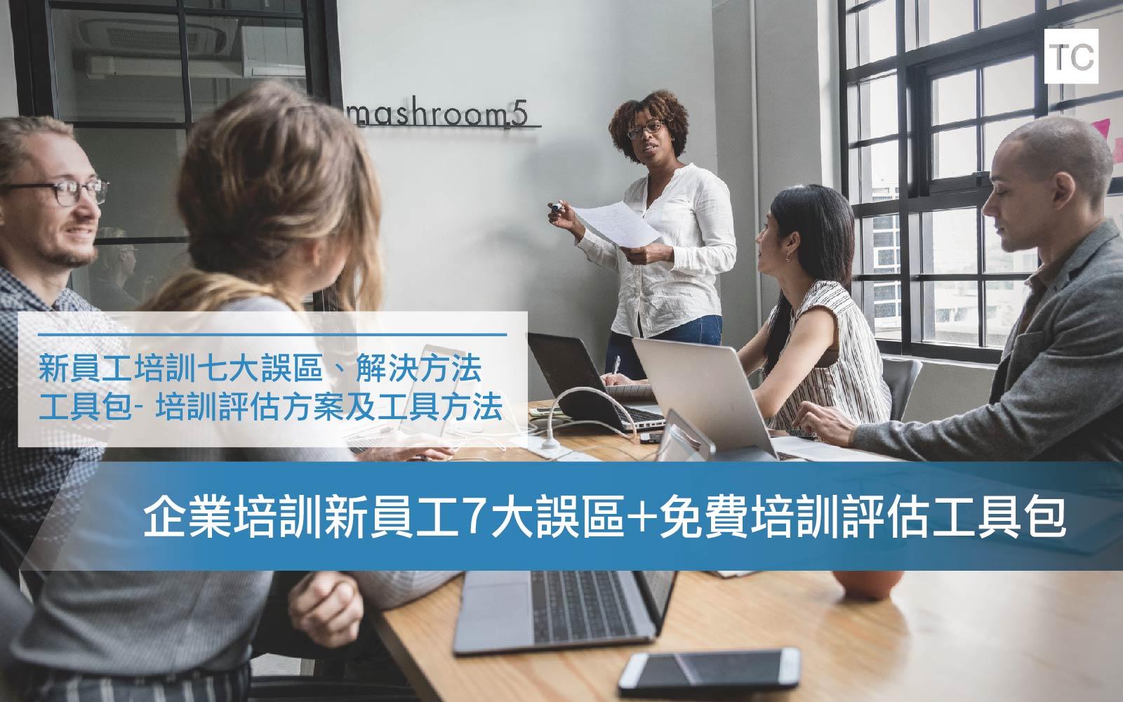 【企業培訓】員工培訓方法7大誤區 用4套培訓評估工具解決