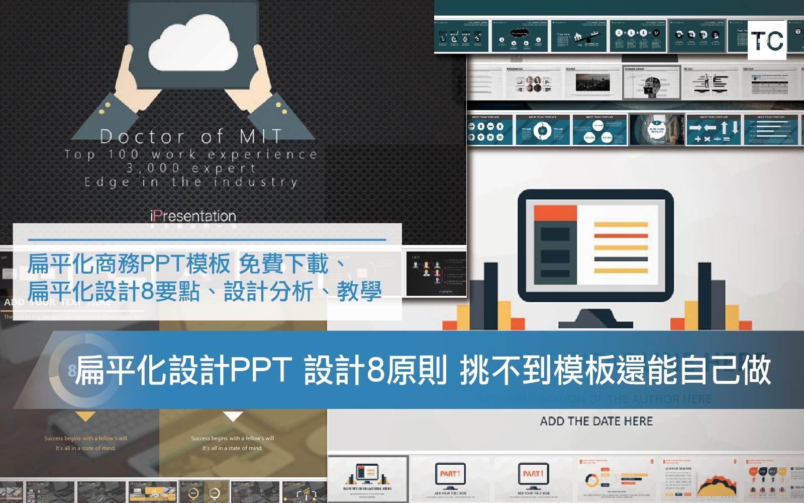 【簡報設計】6套扁平化商務PPT 搭配扁平化設計8要點