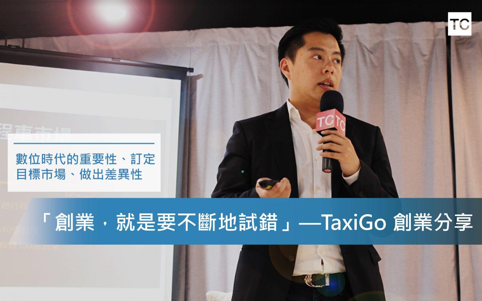 「創業,就是需要快速地試錯」—TaxiGo創業分享
