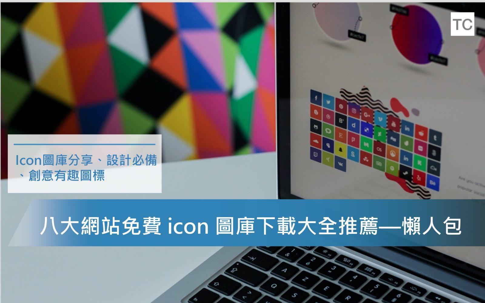 【PPT素材】八大網站免費 icon 圖庫下載大全推薦