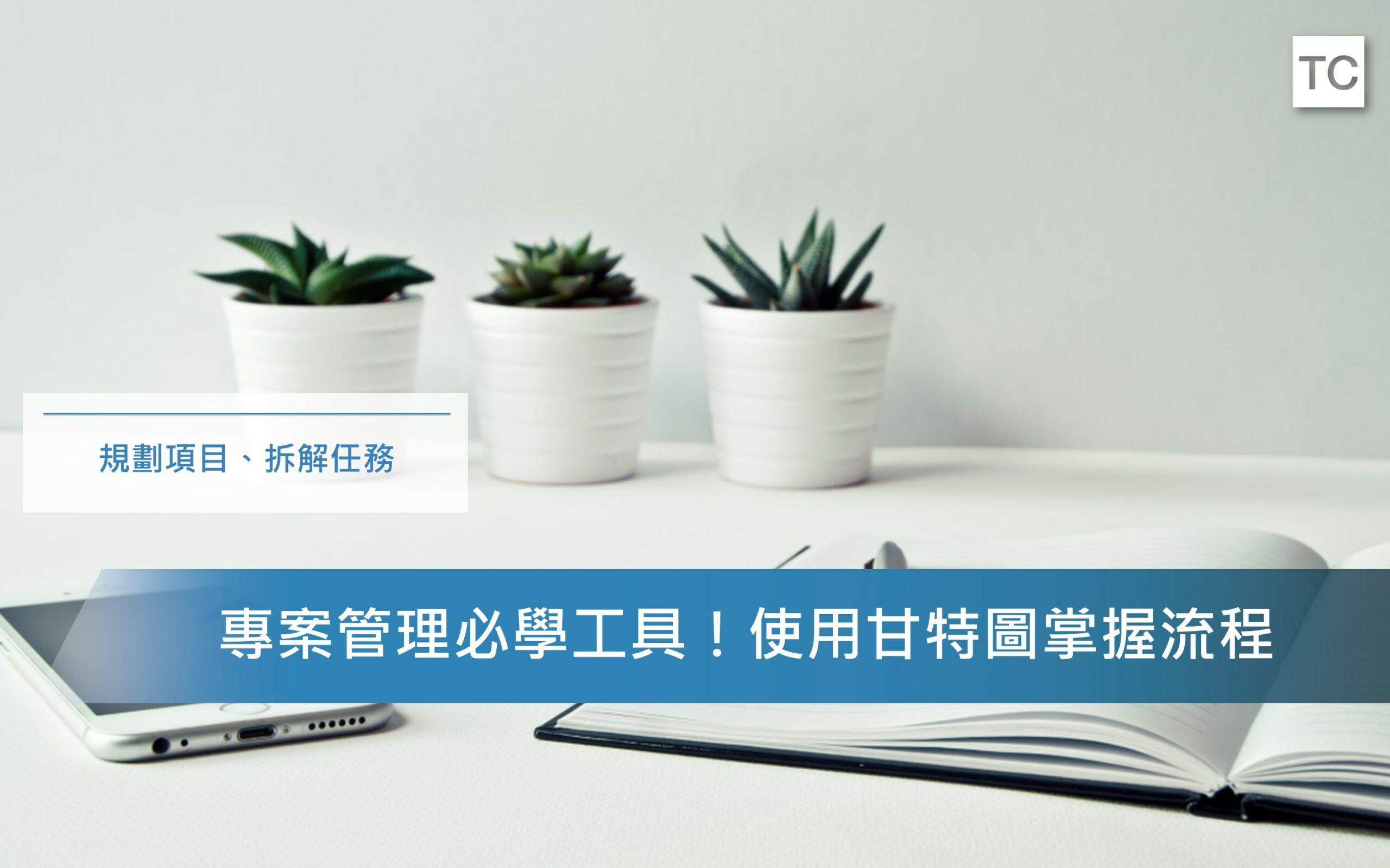 【專案企劃】project management必學!用甘特圖管理專案
