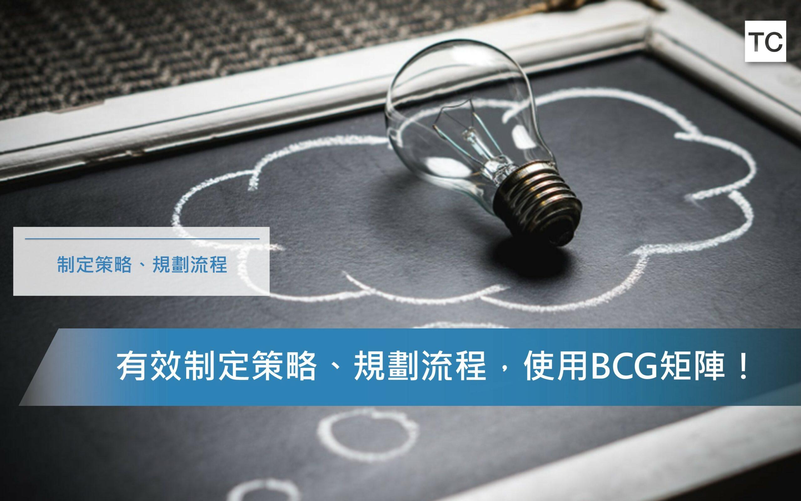 【專案管理BCG矩陣】如何透過BCG矩陣有效制定策略、規劃流程