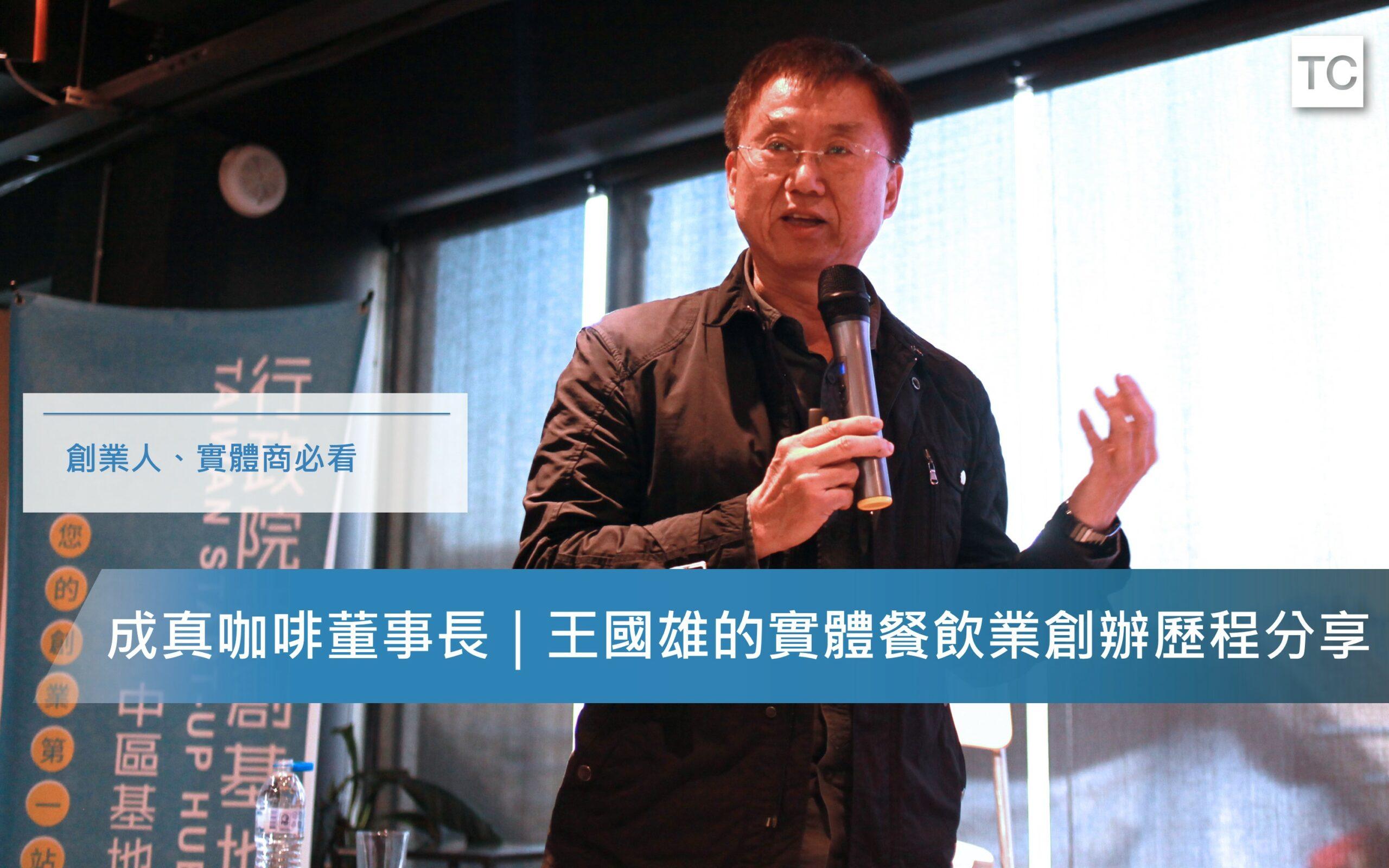 成真咖啡 創辦人王國雄的五個創業觀點,實體餐飲業的創業經歷分享