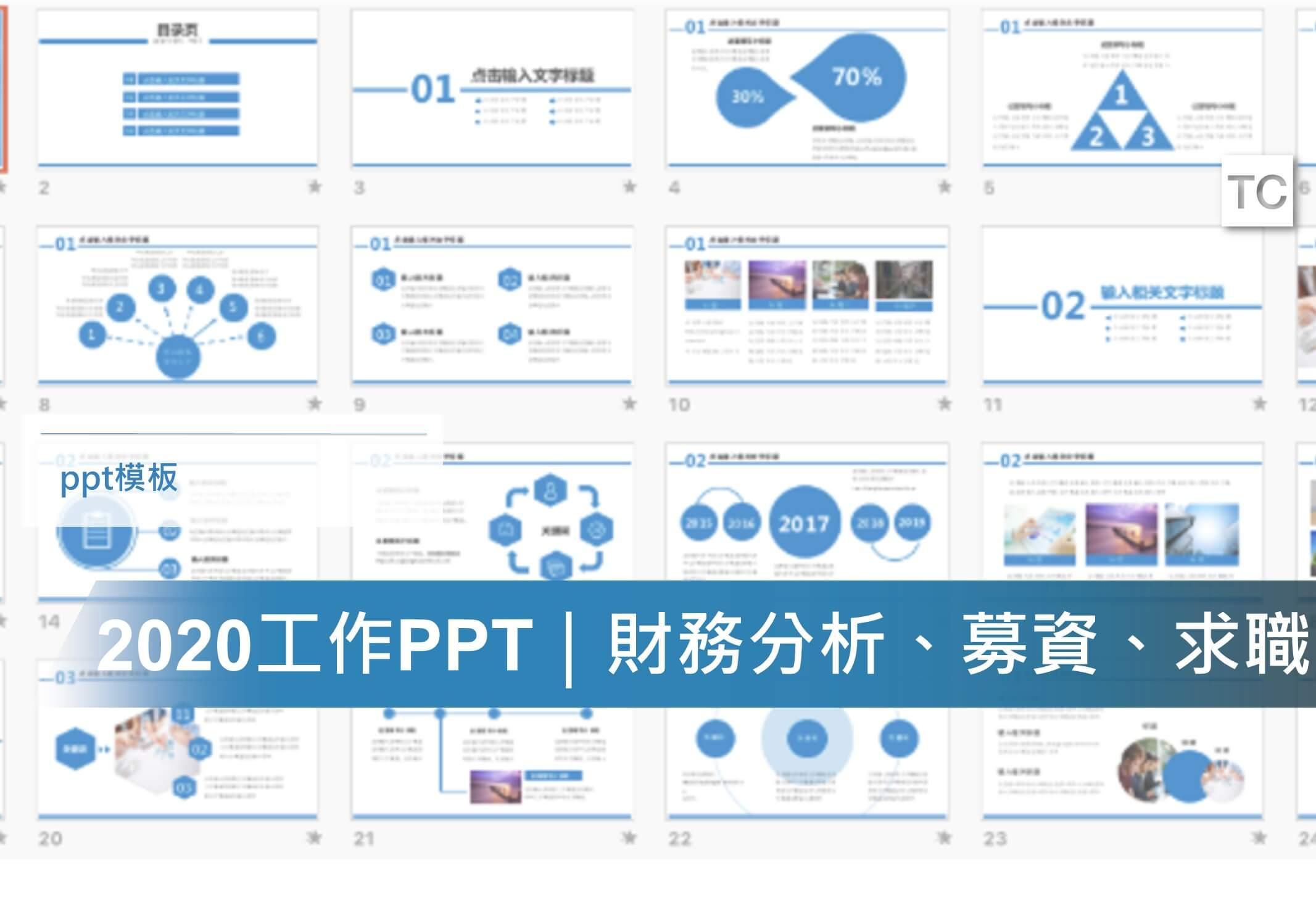 2020工作PPT模板大全 職場必備模板整理:財務分析、募資簡報、求職模板並附上簡報教學
