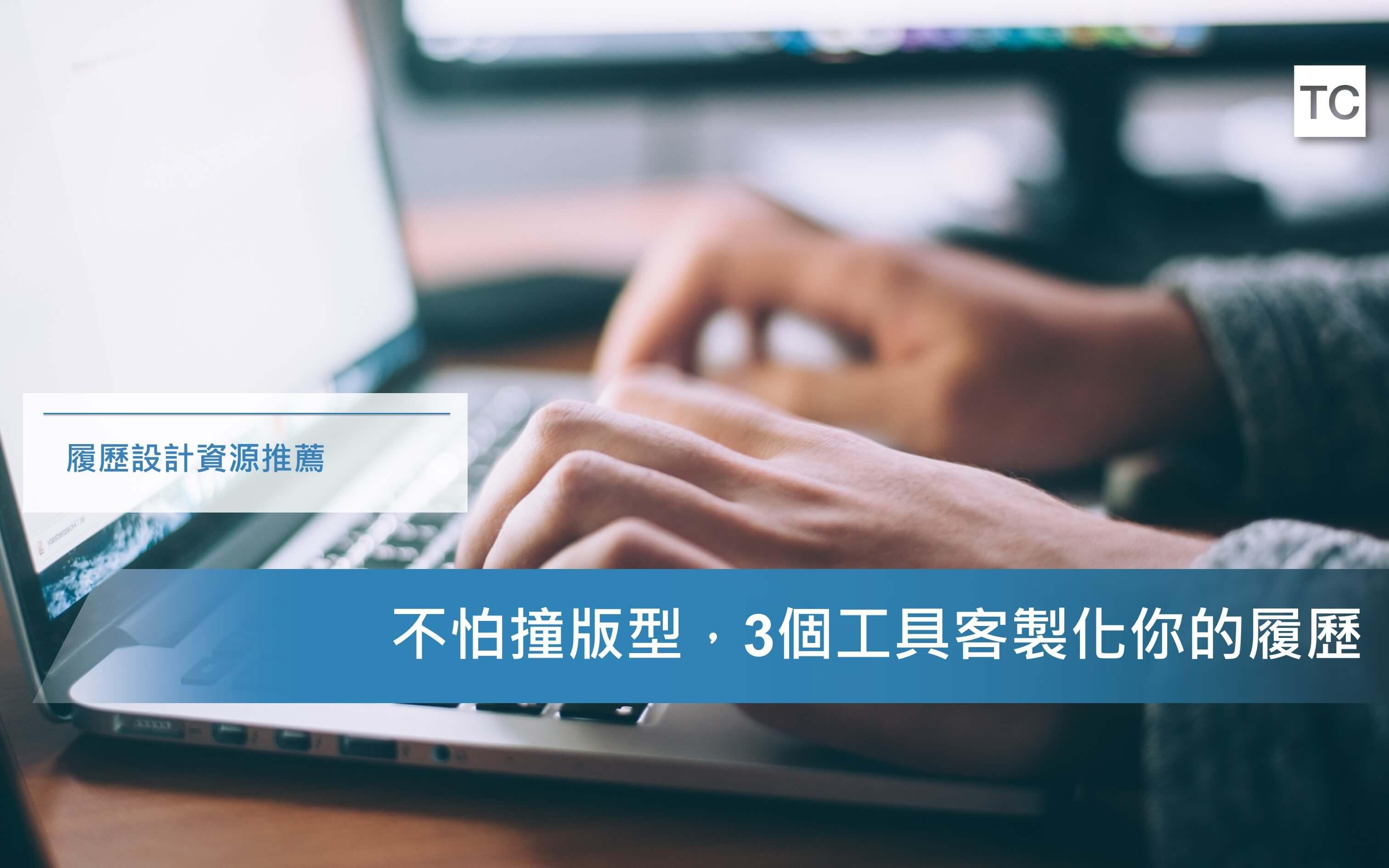 履歷設計教學網站推薦