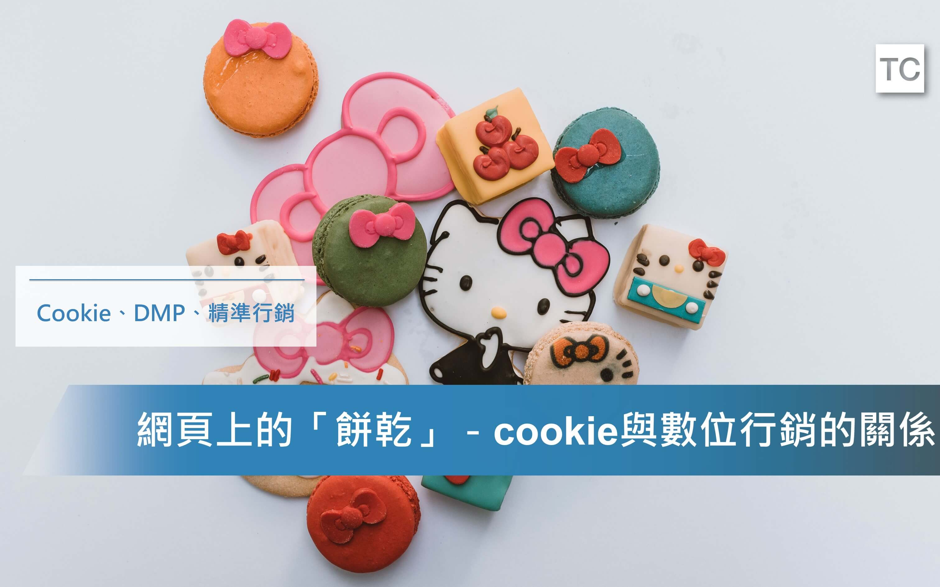 DMP與Cookie廣告, 究竟同意cookie能讓廣告商做些甚麼?