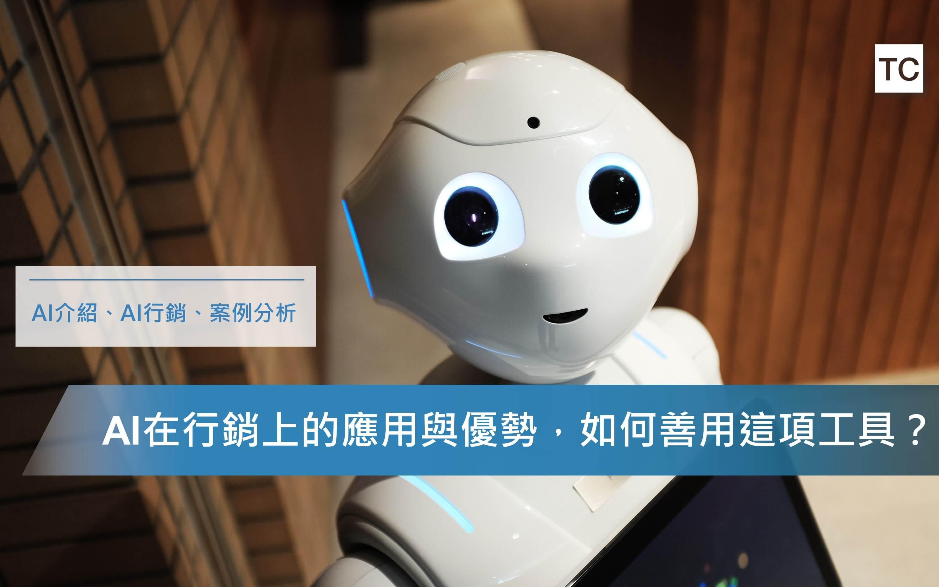 AI人工智慧與行銷,聊天機器人、個人化分析等最夯趨勢總整理