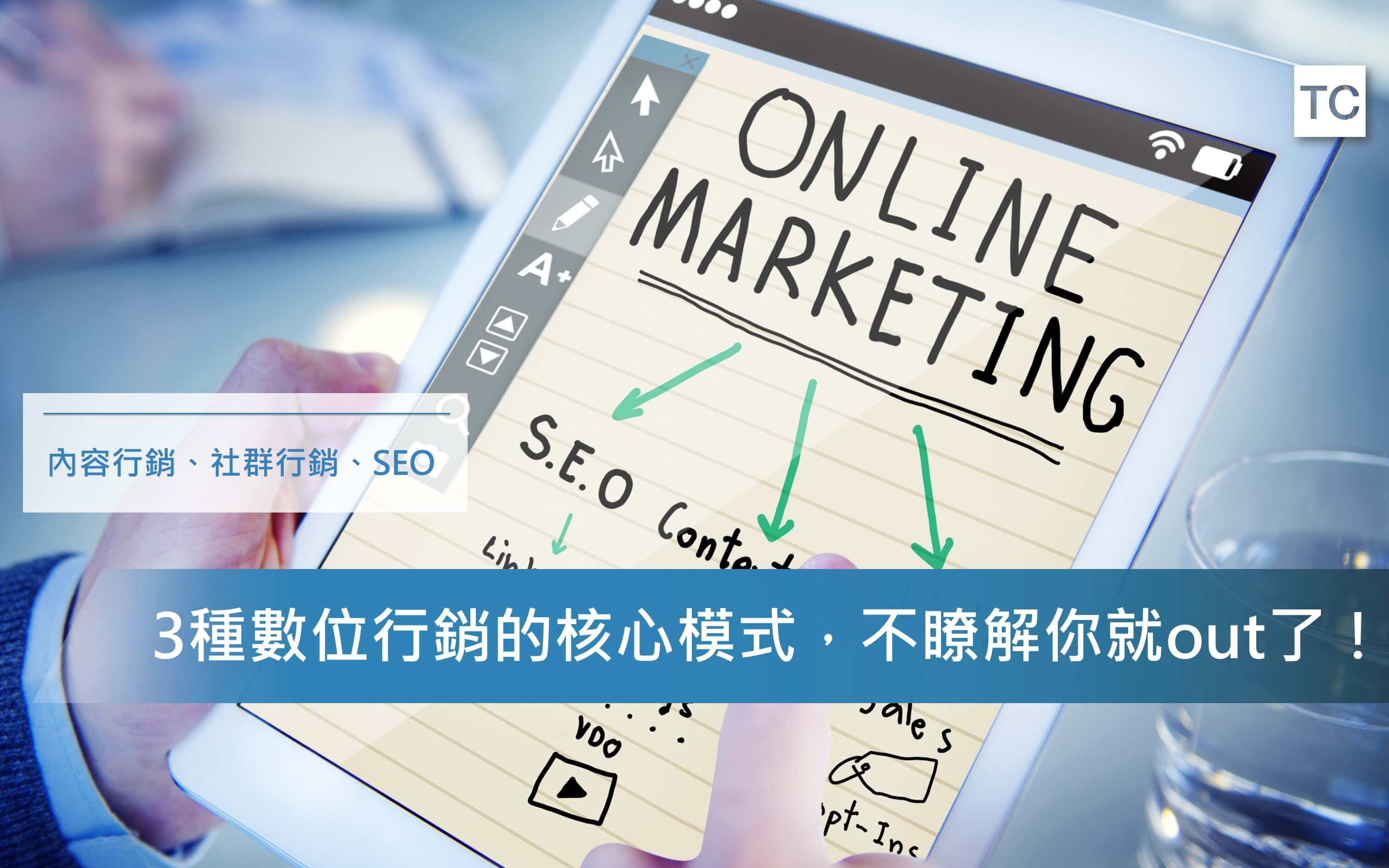 數位行銷不可不知的3種核心行銷模式, 詳盡介紹與案例說明