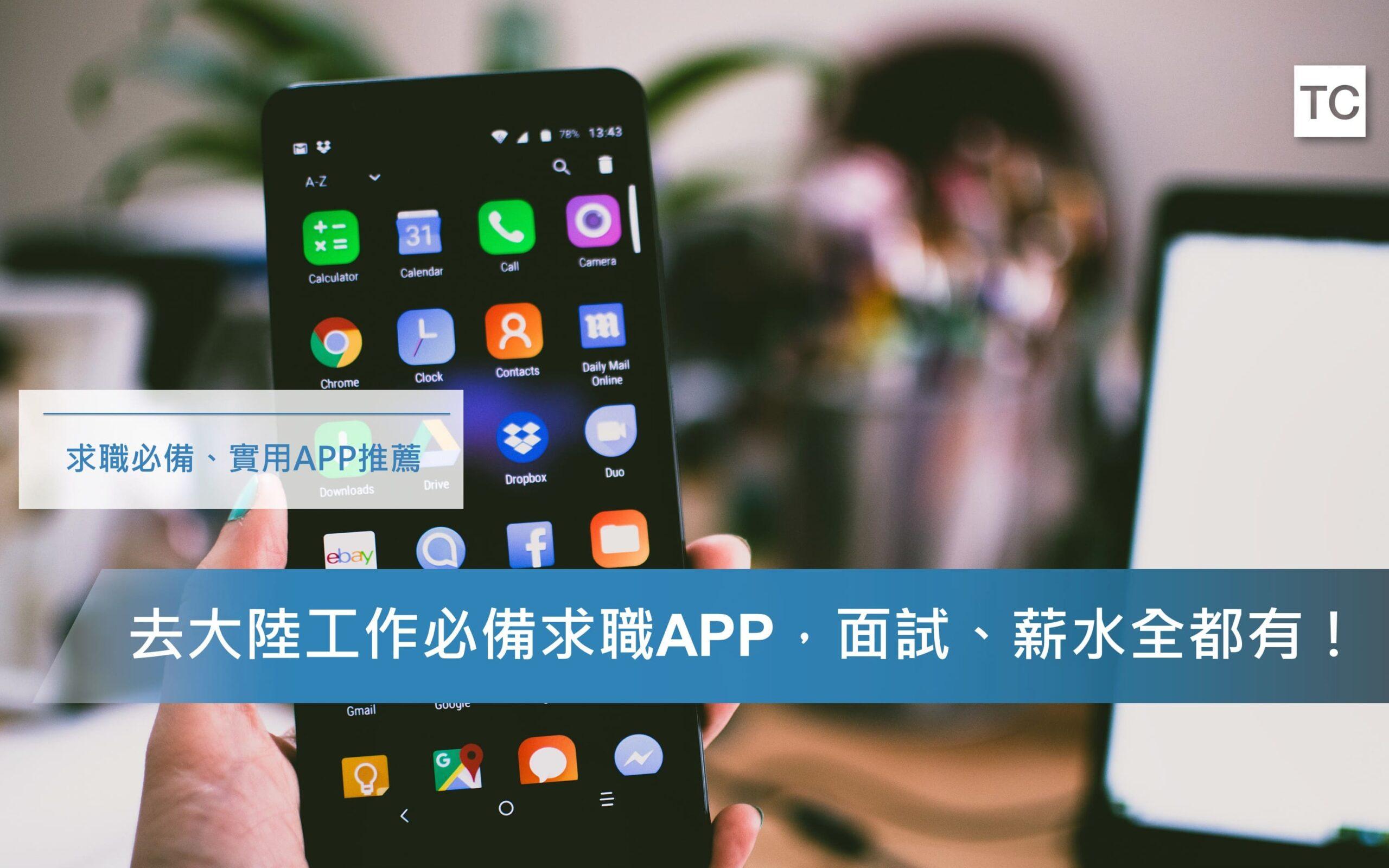 實用APP推薦:1款有面試、薪資和相關經驗分享的求職APP