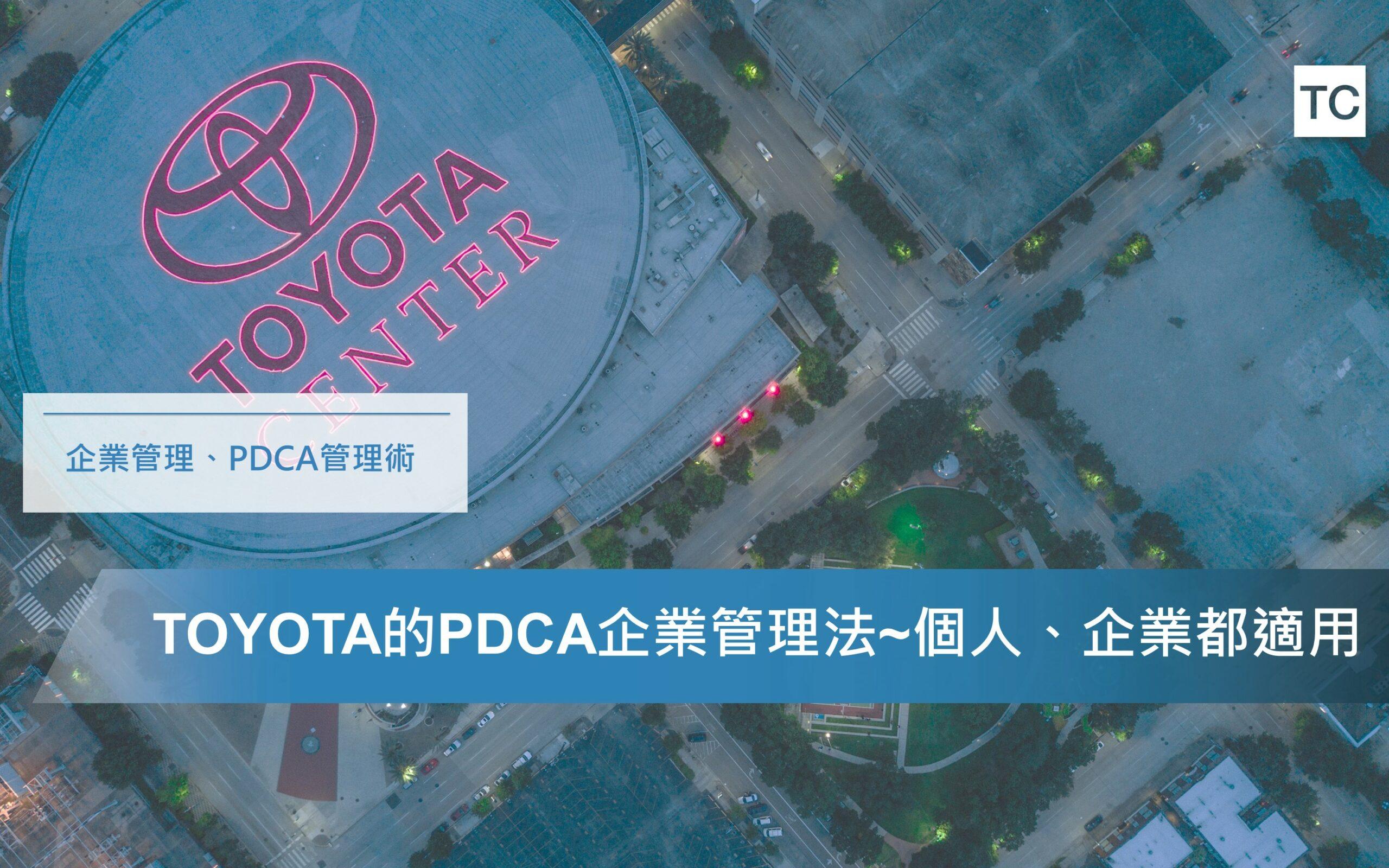 【企業管理】TOYOTA豐田管理術,PDCA循環之管理運用