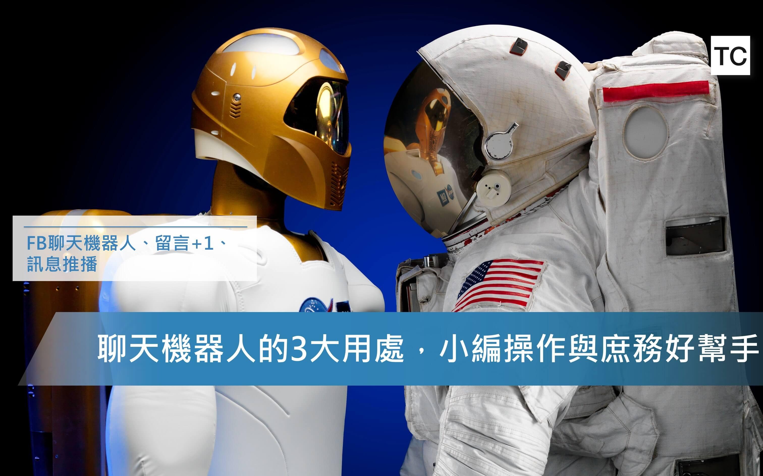 FB聊天機器人自動行銷,聊天機器人對行銷人有甚麼好處?
