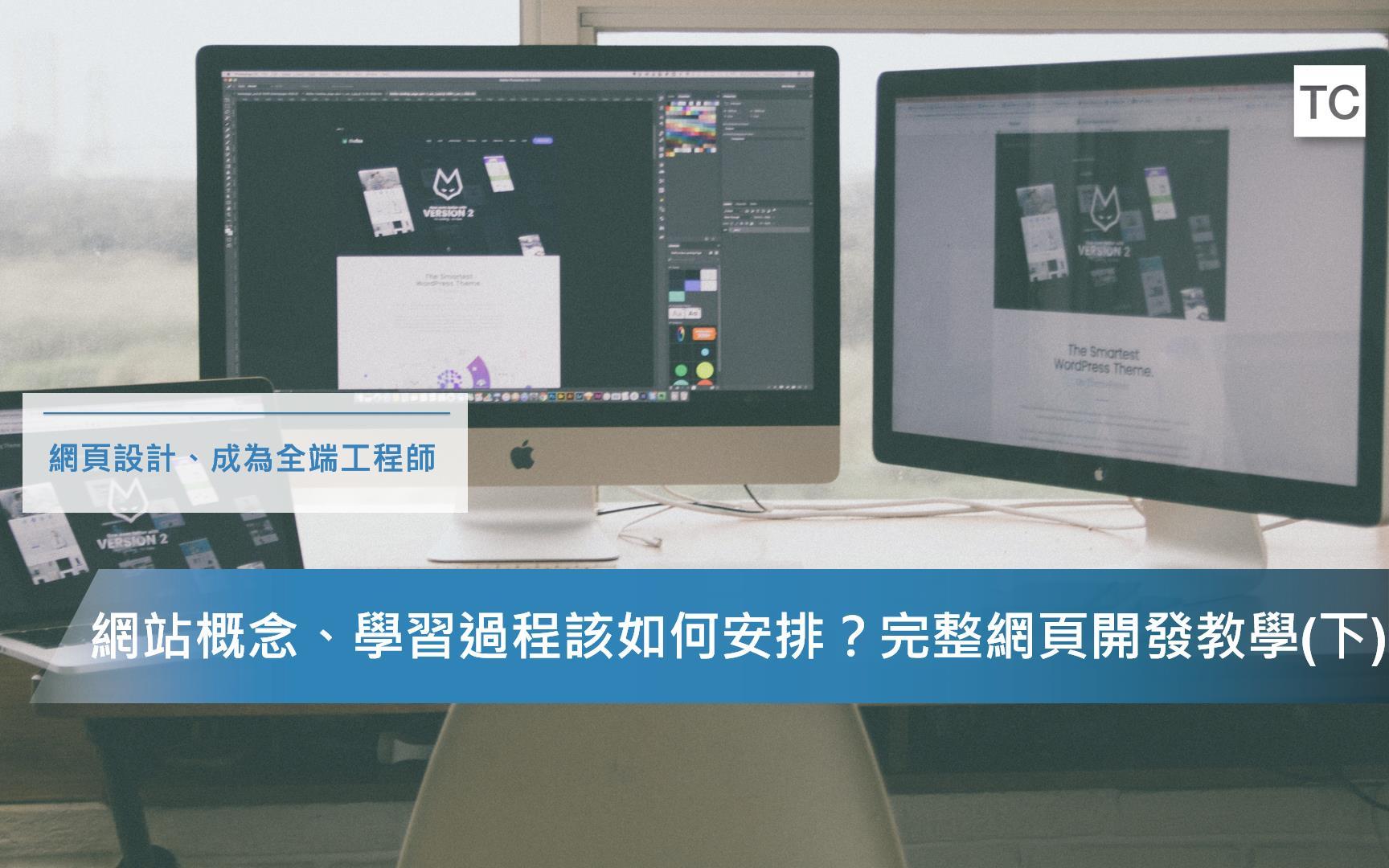 【網頁設計】架站編程學習之路要怎麼走?完整網頁開發教學(下)