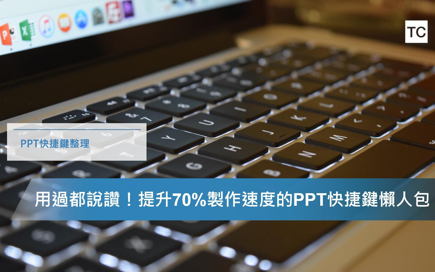 PPT快捷鍵-掌握Ctrl/Alt/Shift快捷三劍客,有效提升70%製作速度