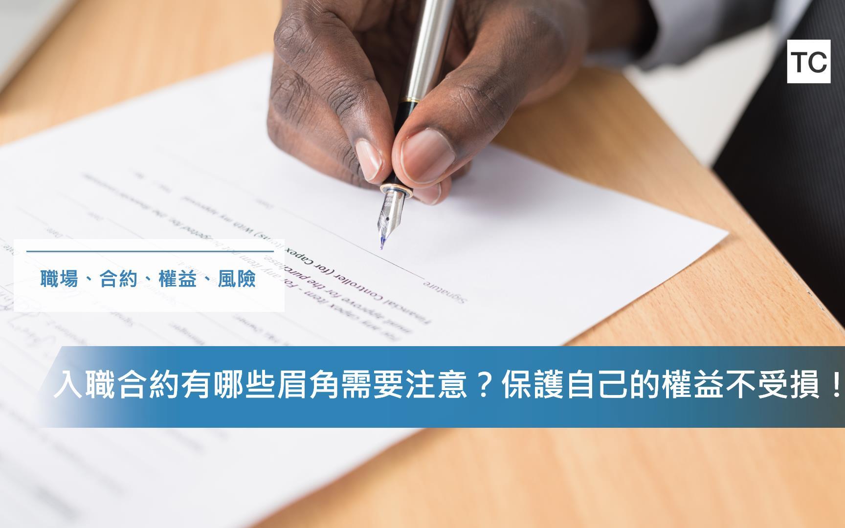 【職場】你的權益可能受損了!那些簽約應該要仔細注意的細節