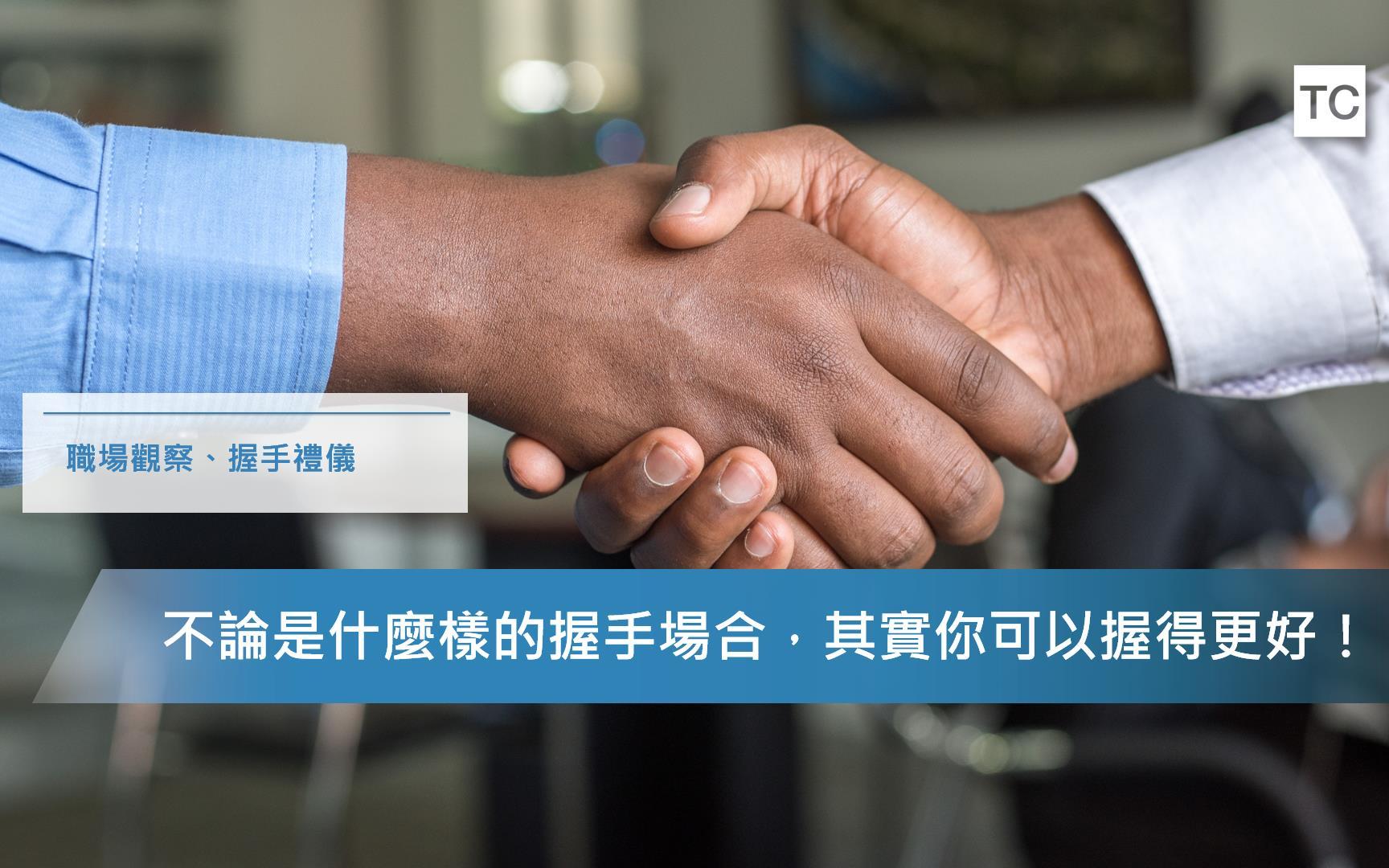 在職場上,握手也是一門學問!握手的關鍵因素你掌握了嗎?