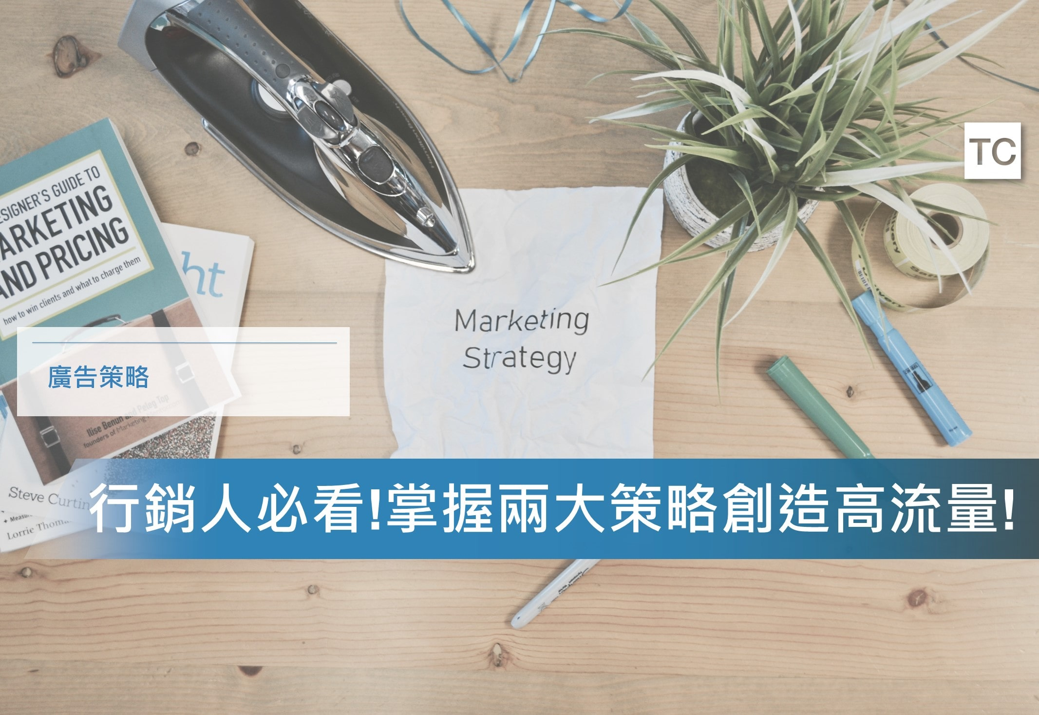 【廣告策略】行銷人必懂兩大廣告投放策略!帶動網站流量滾滾來