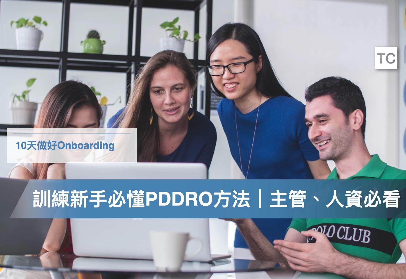主管與人資必看|新人、新手教育訓練需要滿足PDDRO循環,才能真正提升效益