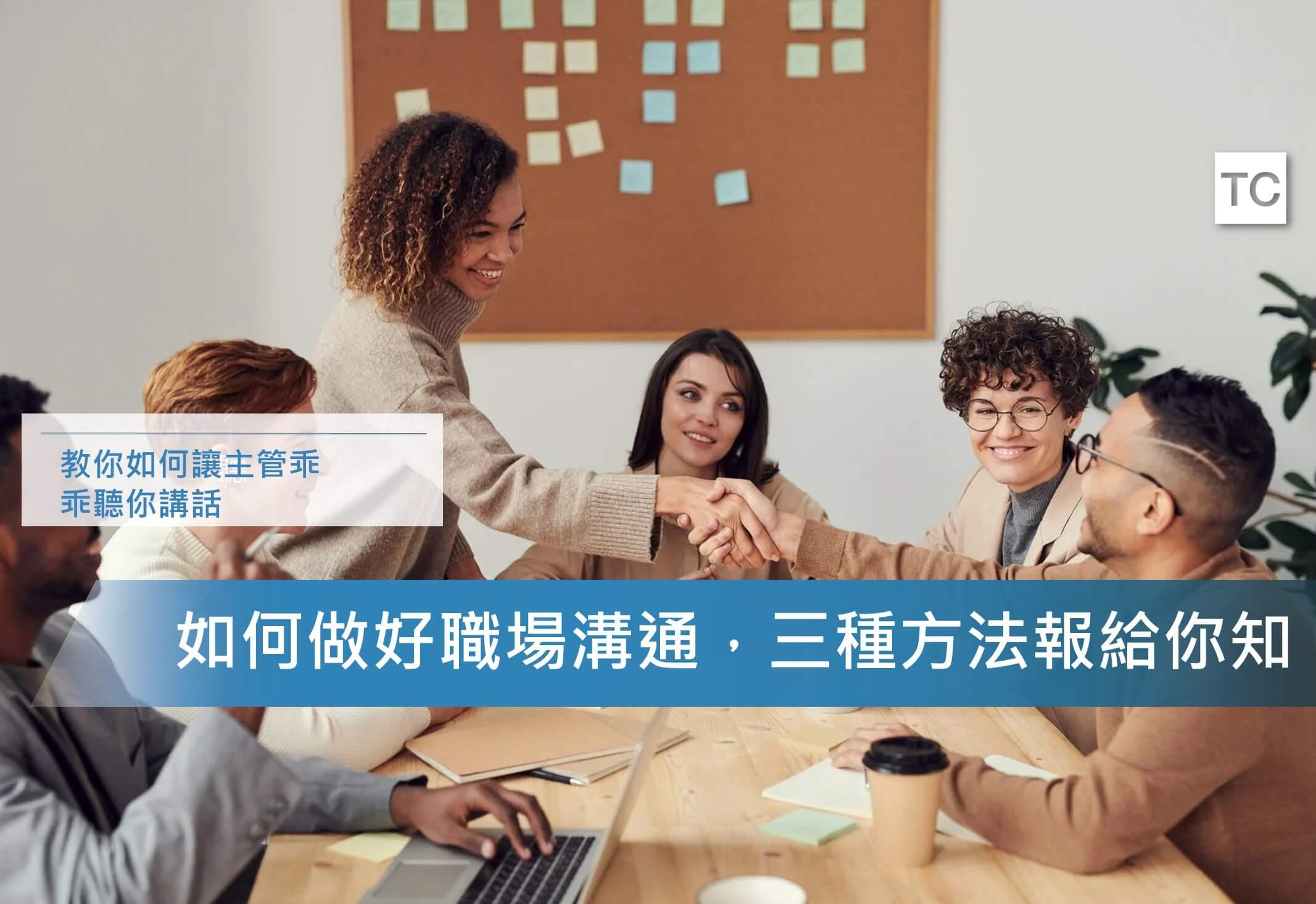 職場溝通|3種職場溝通技巧報給你知,讓你的同事讓一秒抓住重點
