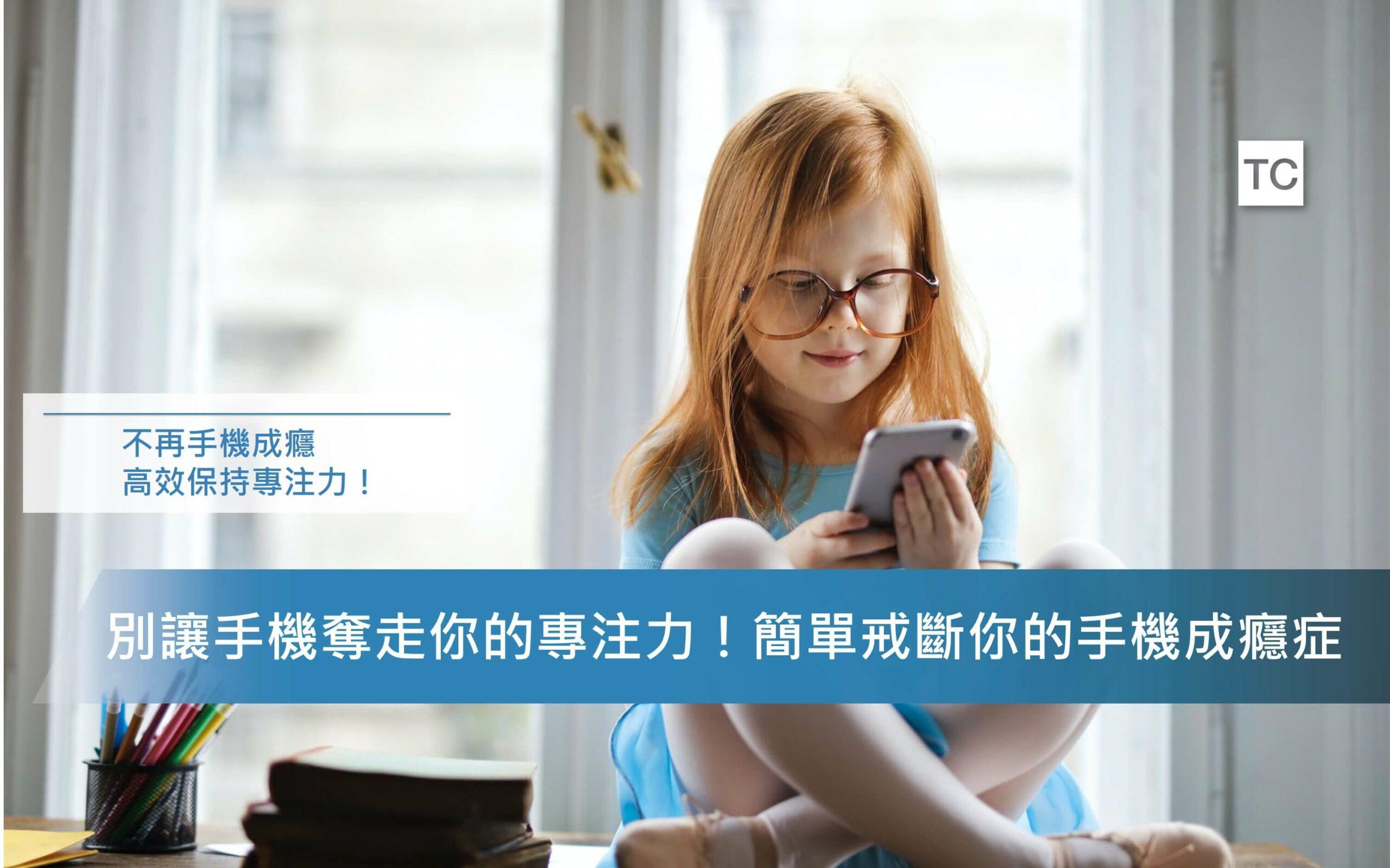 工作效率|手機成癮怎麼辦?用這三個方式戒掉你的手機成癮症!