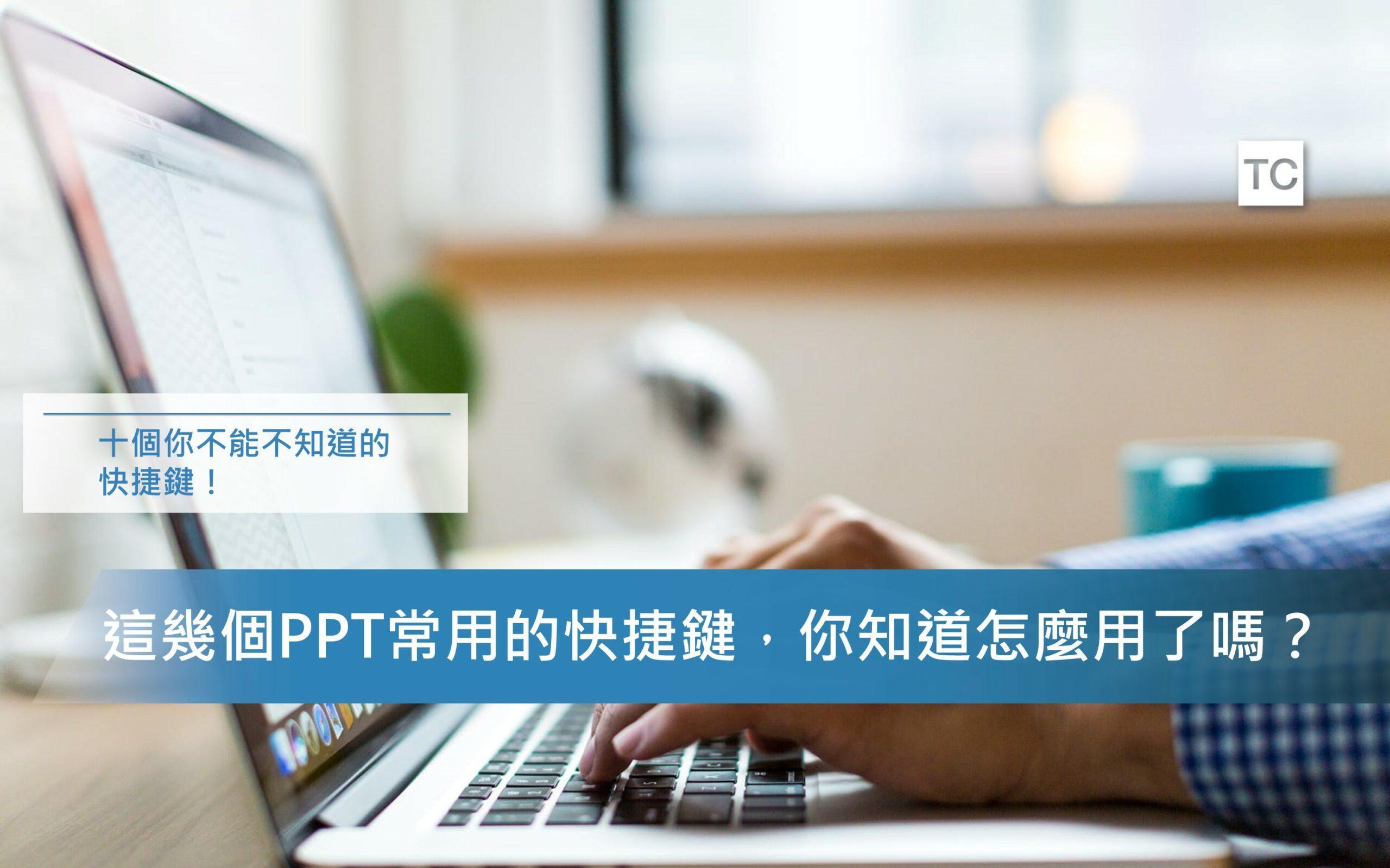 PPT教學|這幾個常用的PPT快捷鍵,你還不知道嗎?