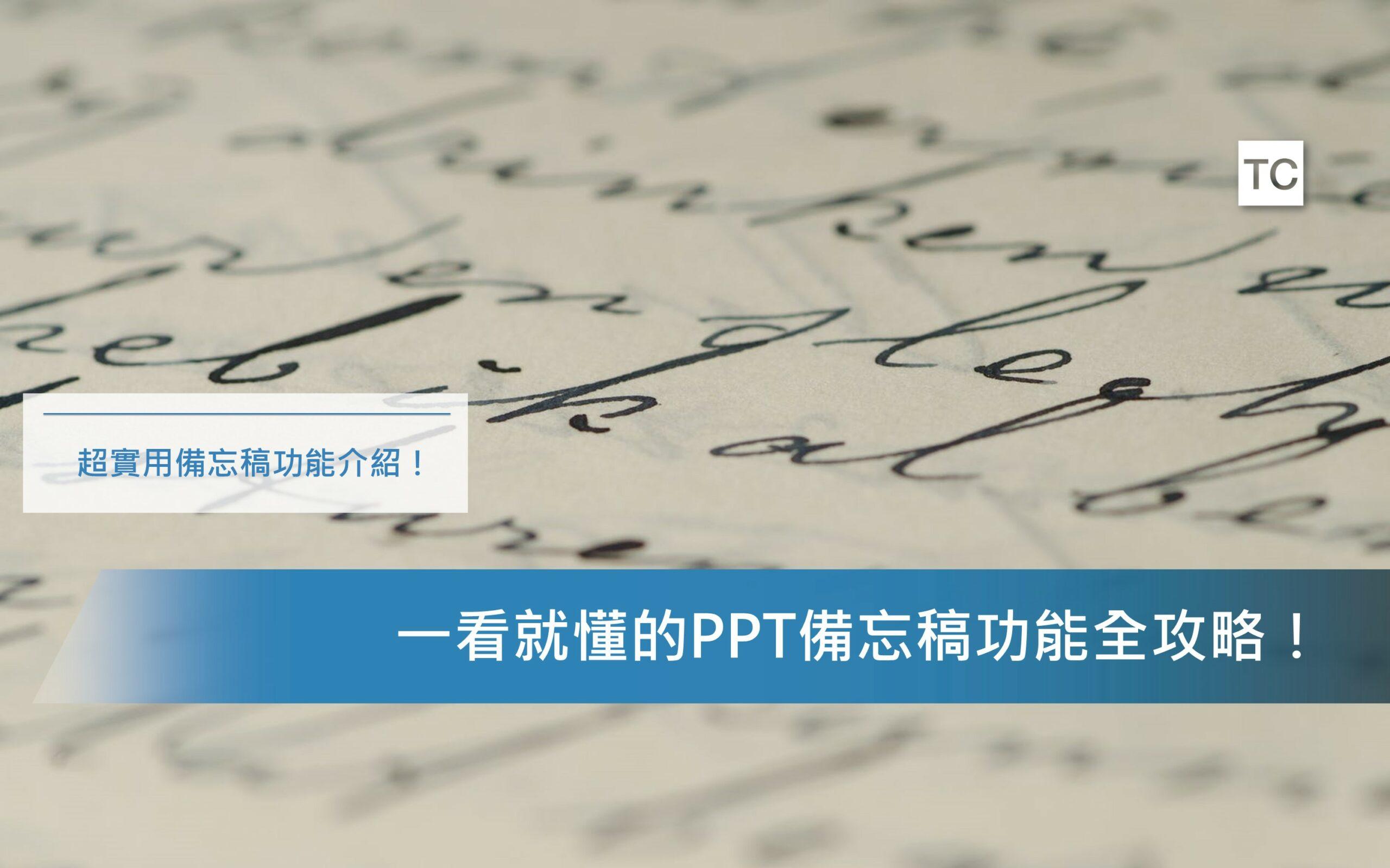 PPT教學|你知道PPT備忘稿列印的方法嗎?幾個步驟簡單教你!