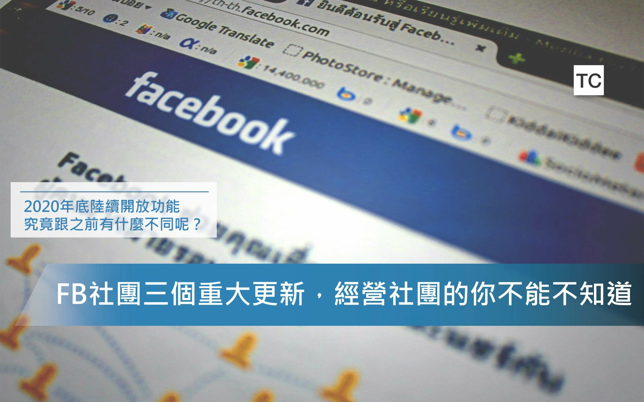 FB社團重要更新|三個影響2021年社團經營模式的調整