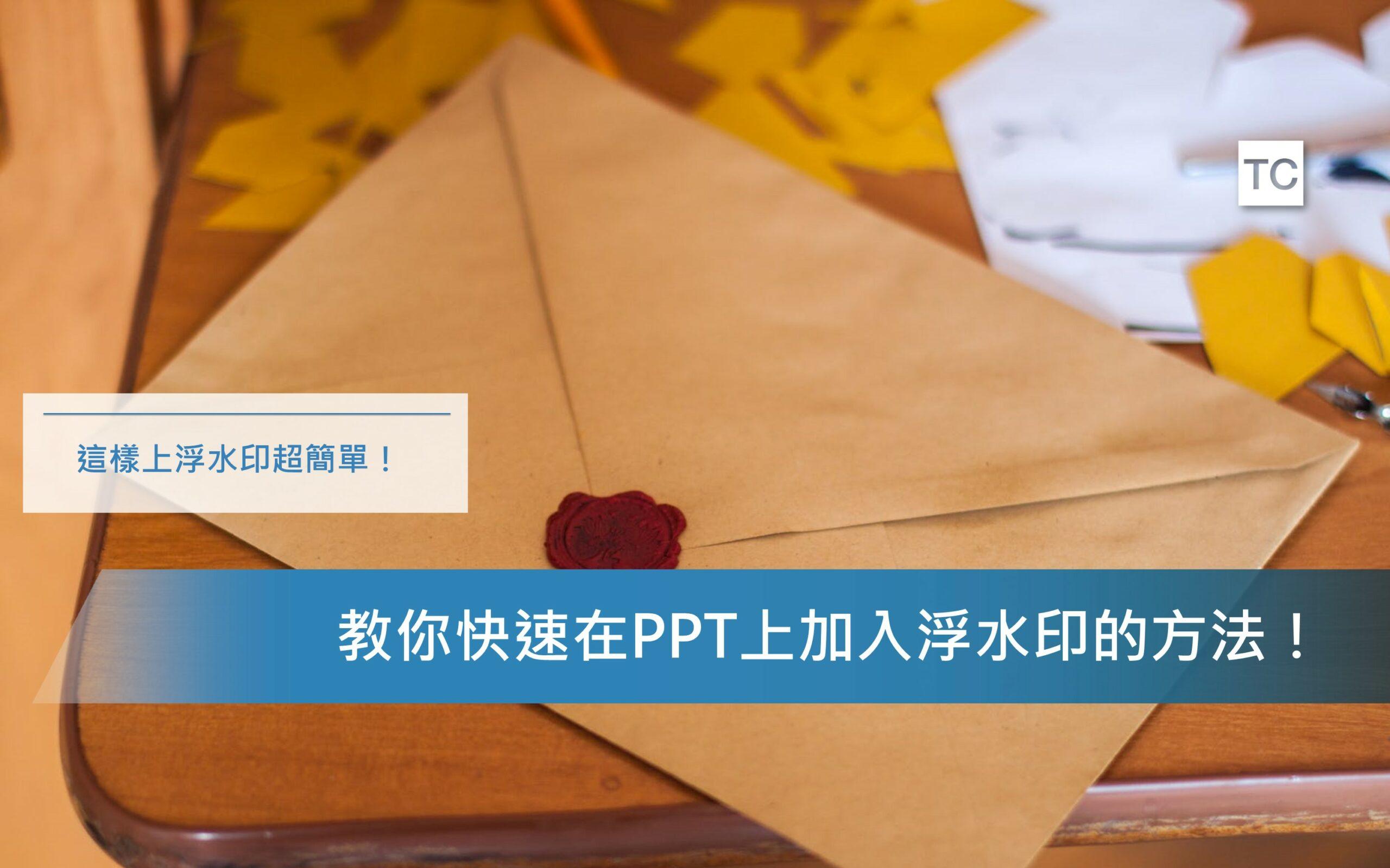 PPT浮水印教學 教你如何用最快的速度在簡報中插入浮水印!
