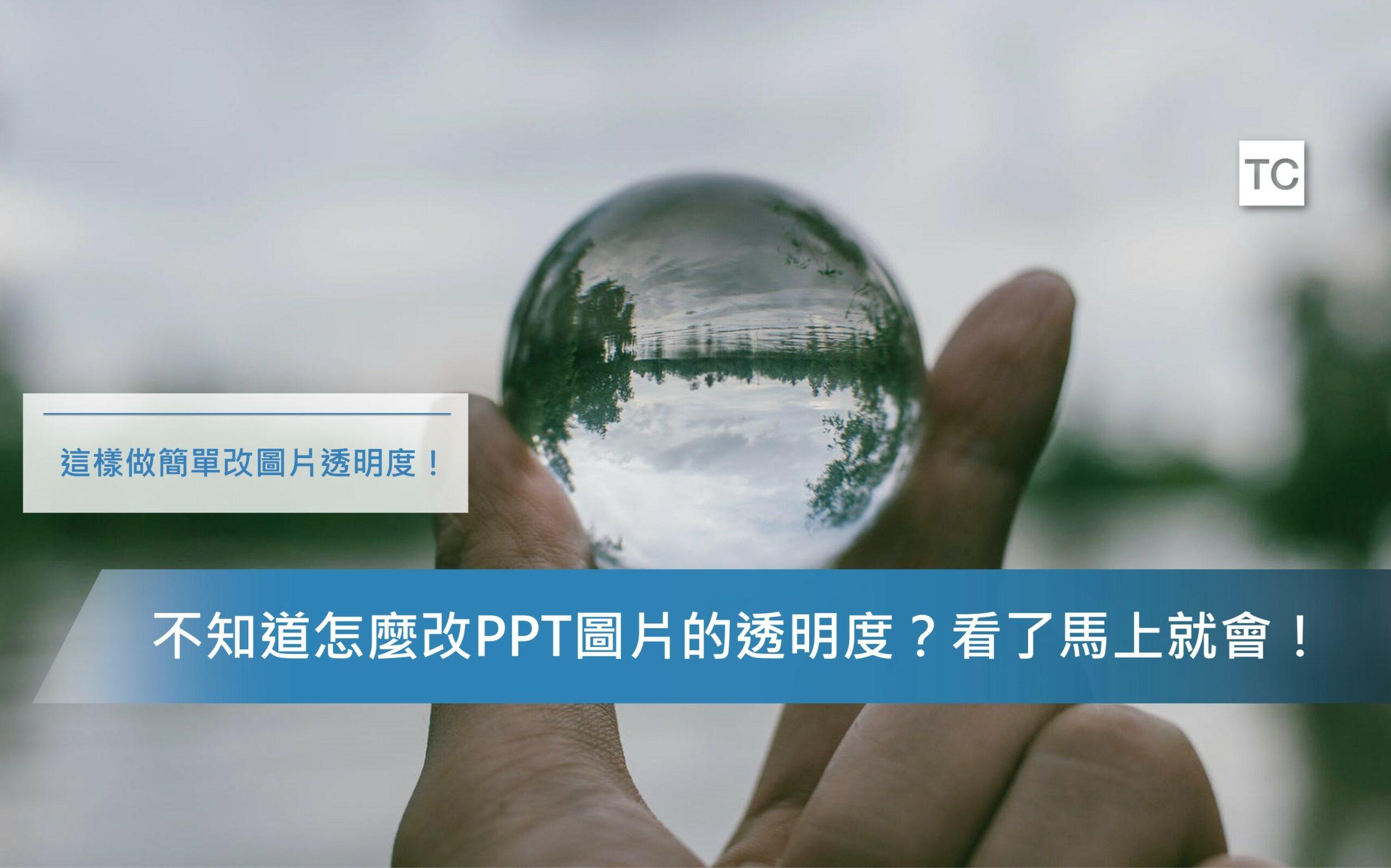 PPT教學|你還不會調整PPT圖案透明度嗎?試試這個方法!