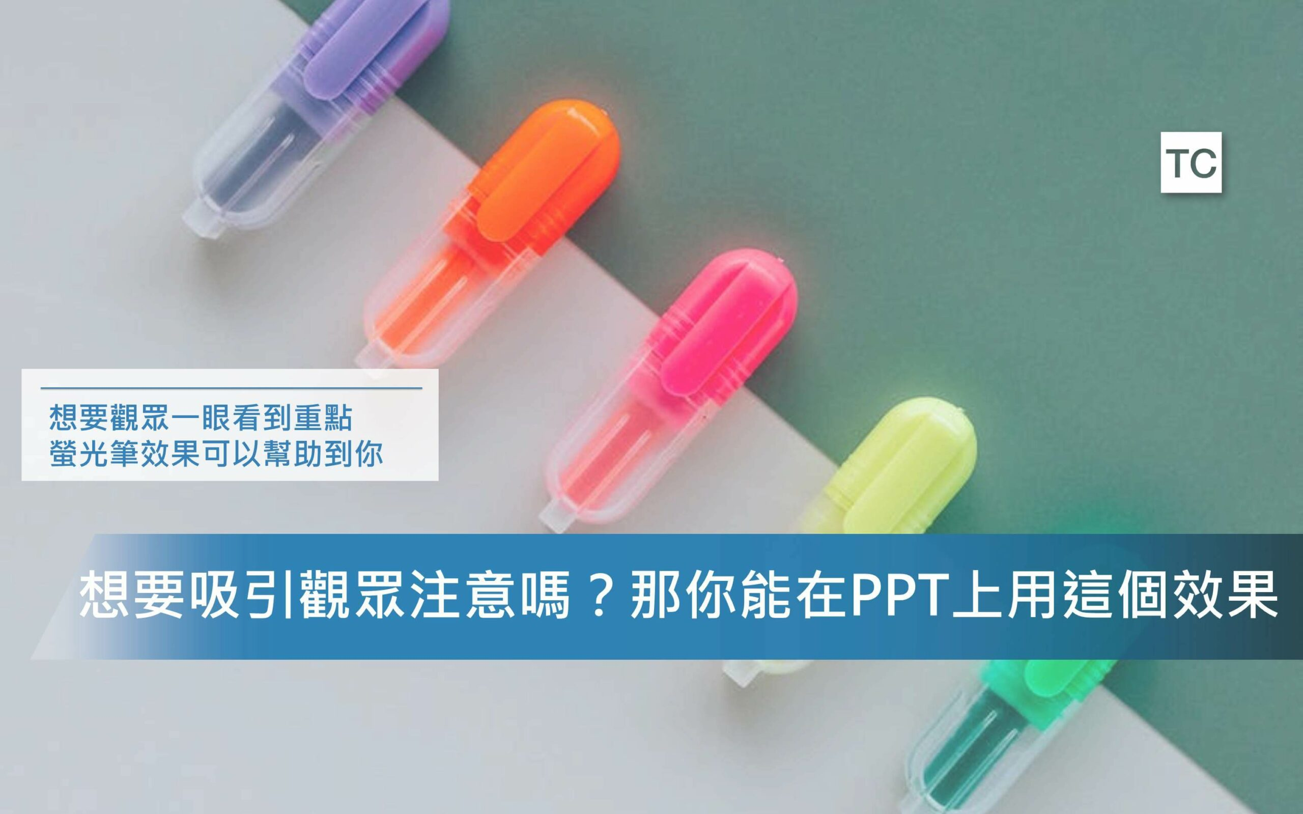 PPT教學|製作PPT螢光筆效果,讓觀眾馬上看到你的重點!