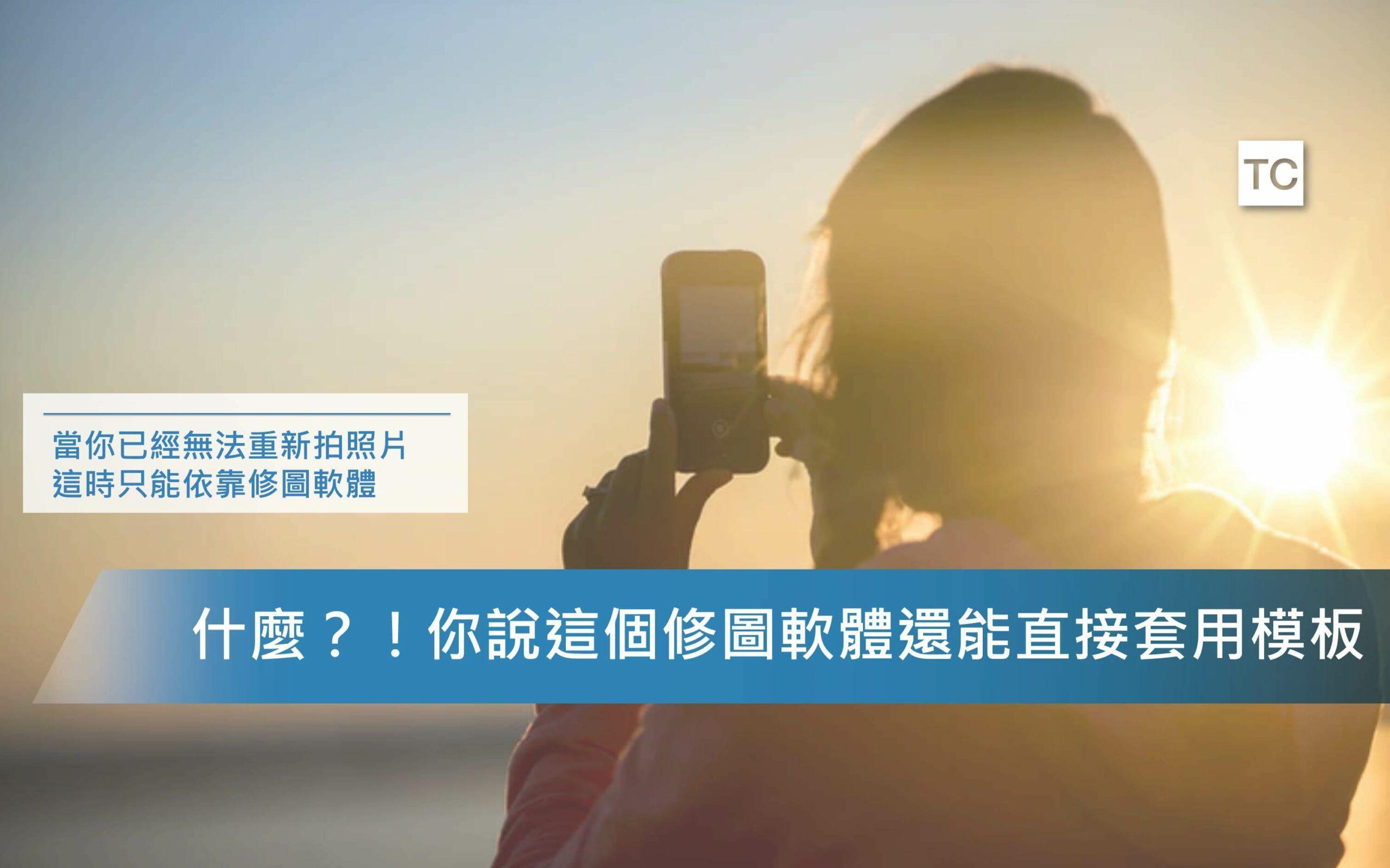 修圖軟體推薦 修圖就靠「黃油相機」,還能直接套用模板、選擇素材