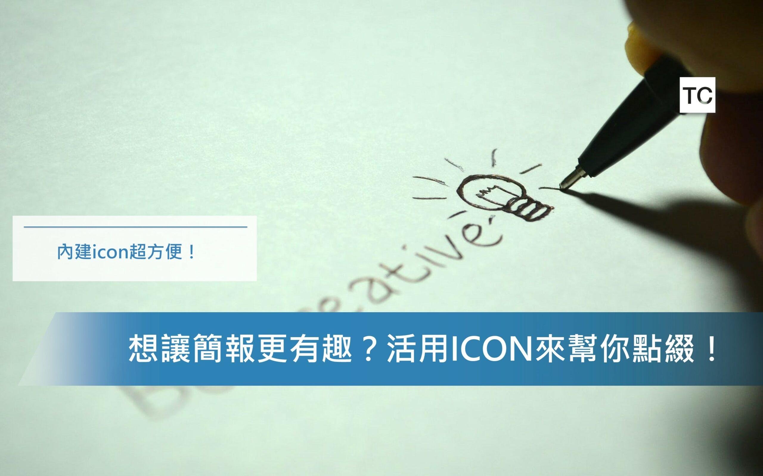 PPT教學|使用PPT ICON來增加簡報質感!附贈免費ICON網站!