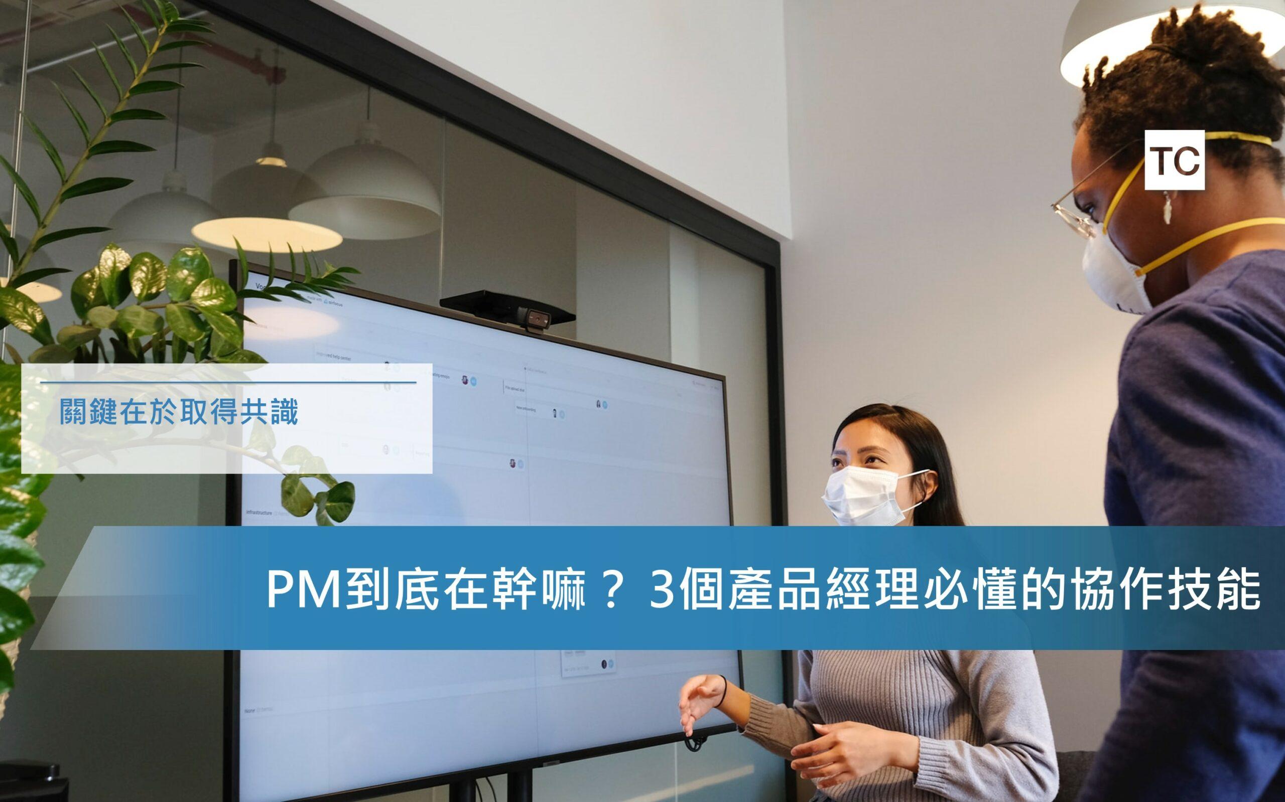 PM職位必知!三個協作技能幫助你更順利完成事情