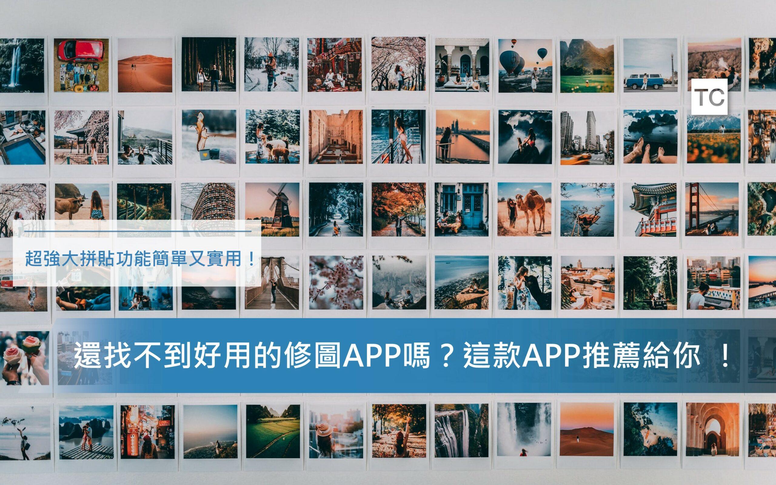 修圖APP推薦 修圖、拼貼、編輯用PhotoGrid一次幫你搞定!