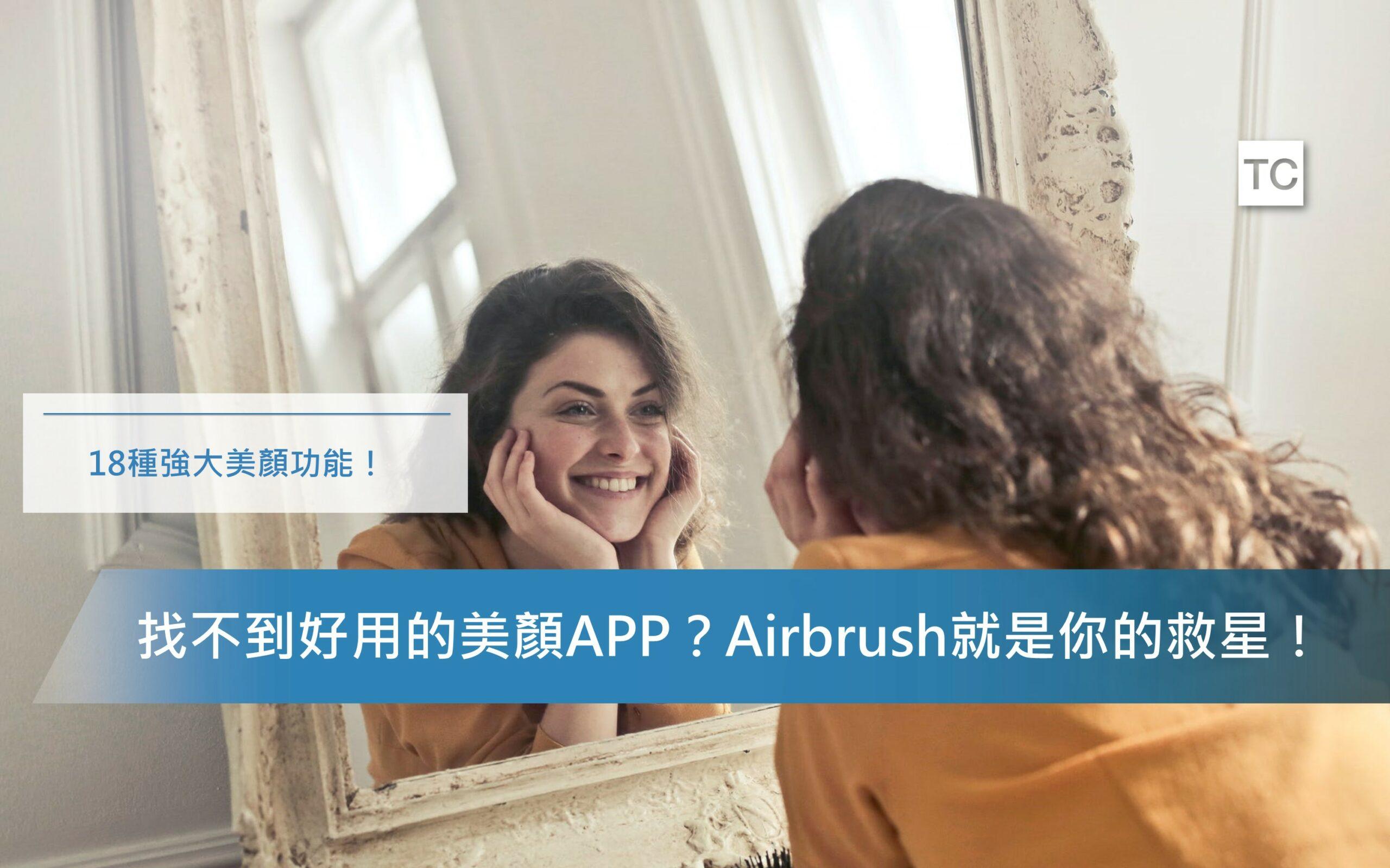 修圖APP 最強美顏APP推薦Airbrush,18種美顏功能任你用!