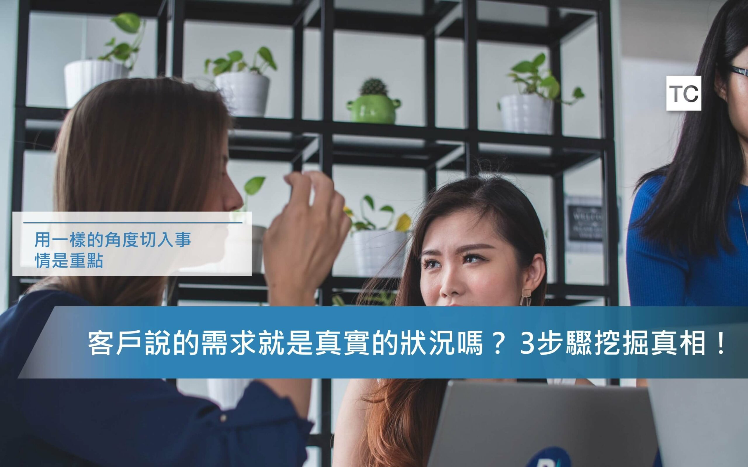 客戶需求|如何了解客戶的需求?這三點你要知道