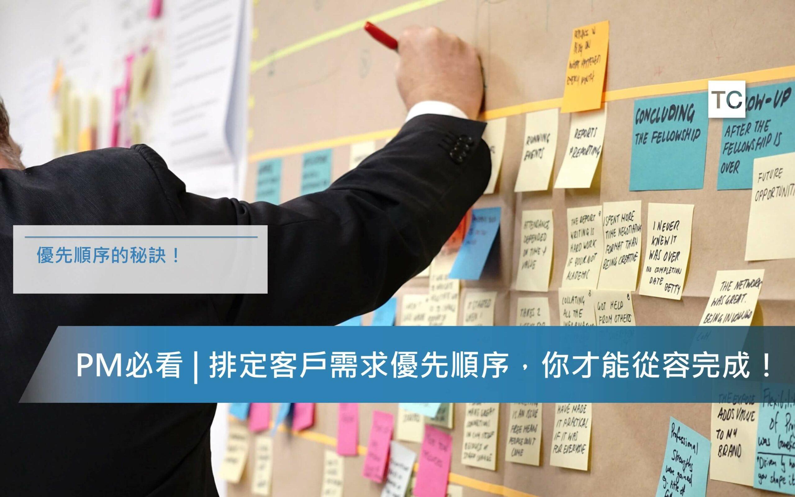 產品開發流程|PM必看!事情如何排定先後順序?