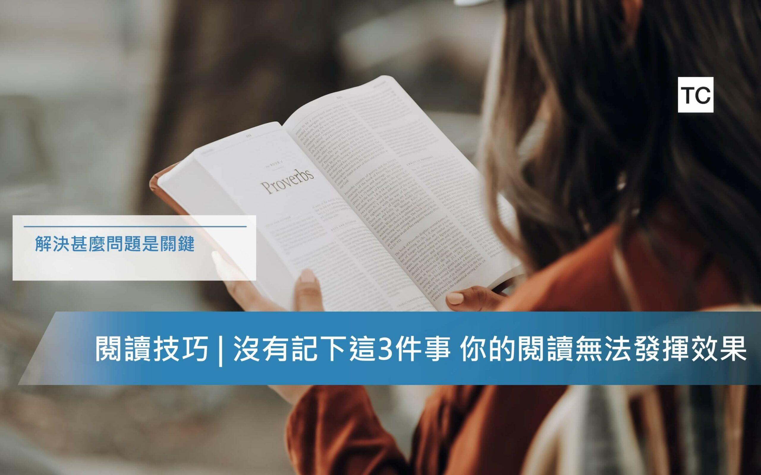 閱讀技巧|讀書最重要的3件事,做了這些你的閱讀才有意義!